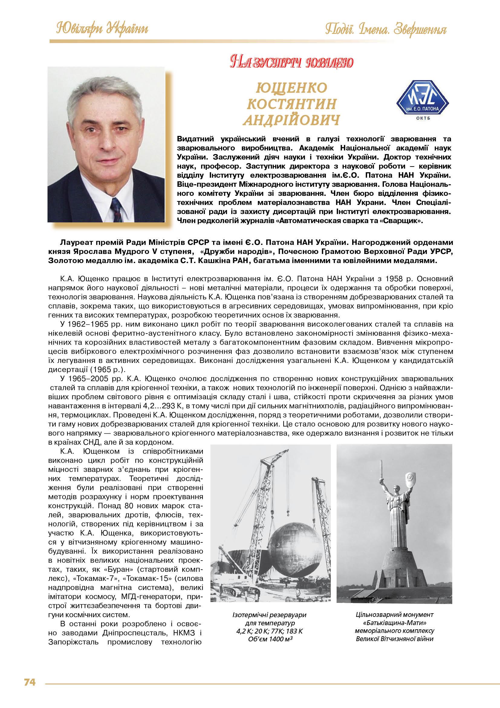 Ющенко Костянтин Андрійович