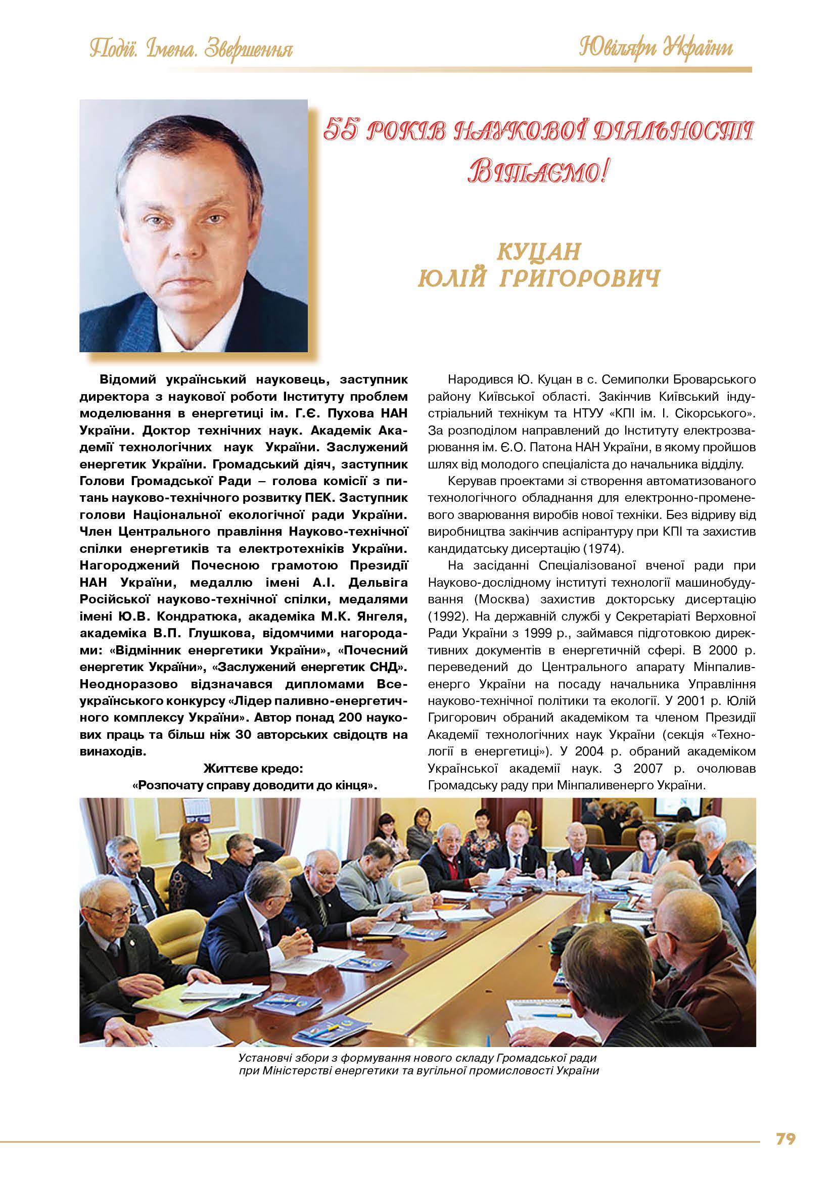 Куцан Юлій Григорович