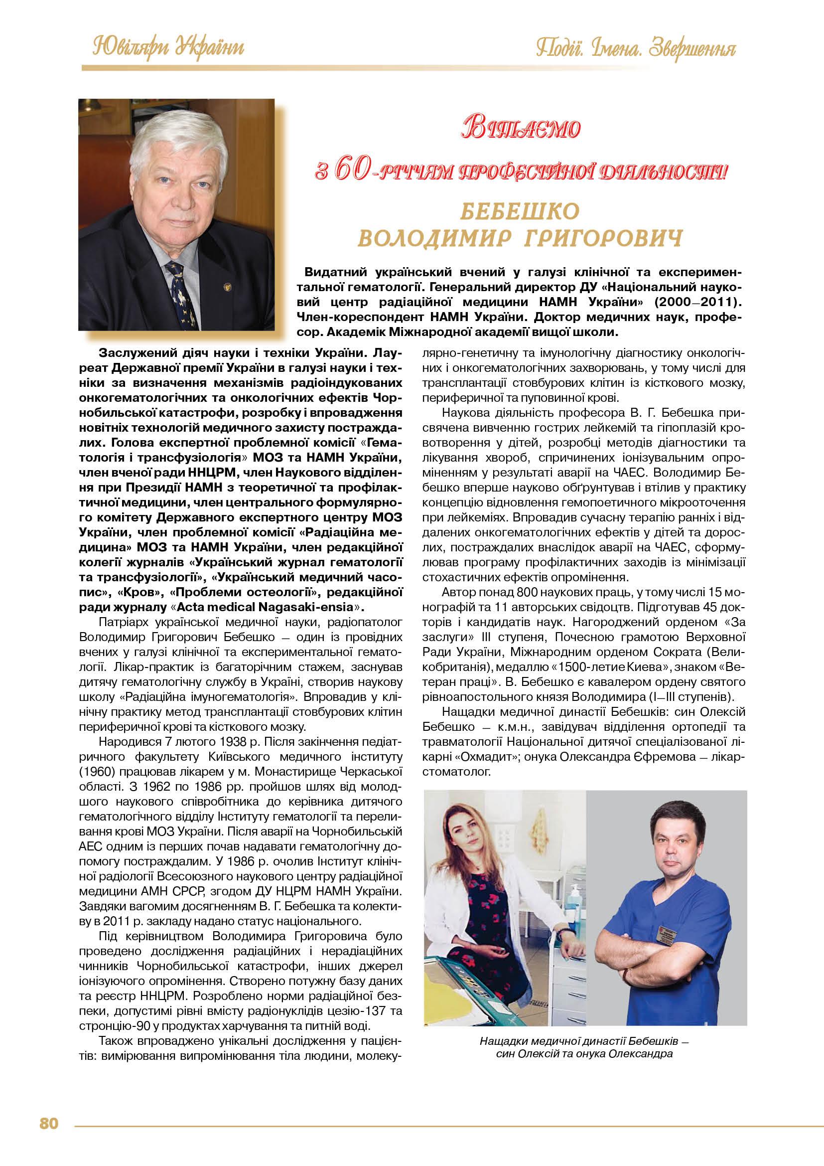 Бебешко Володимир Григорович
