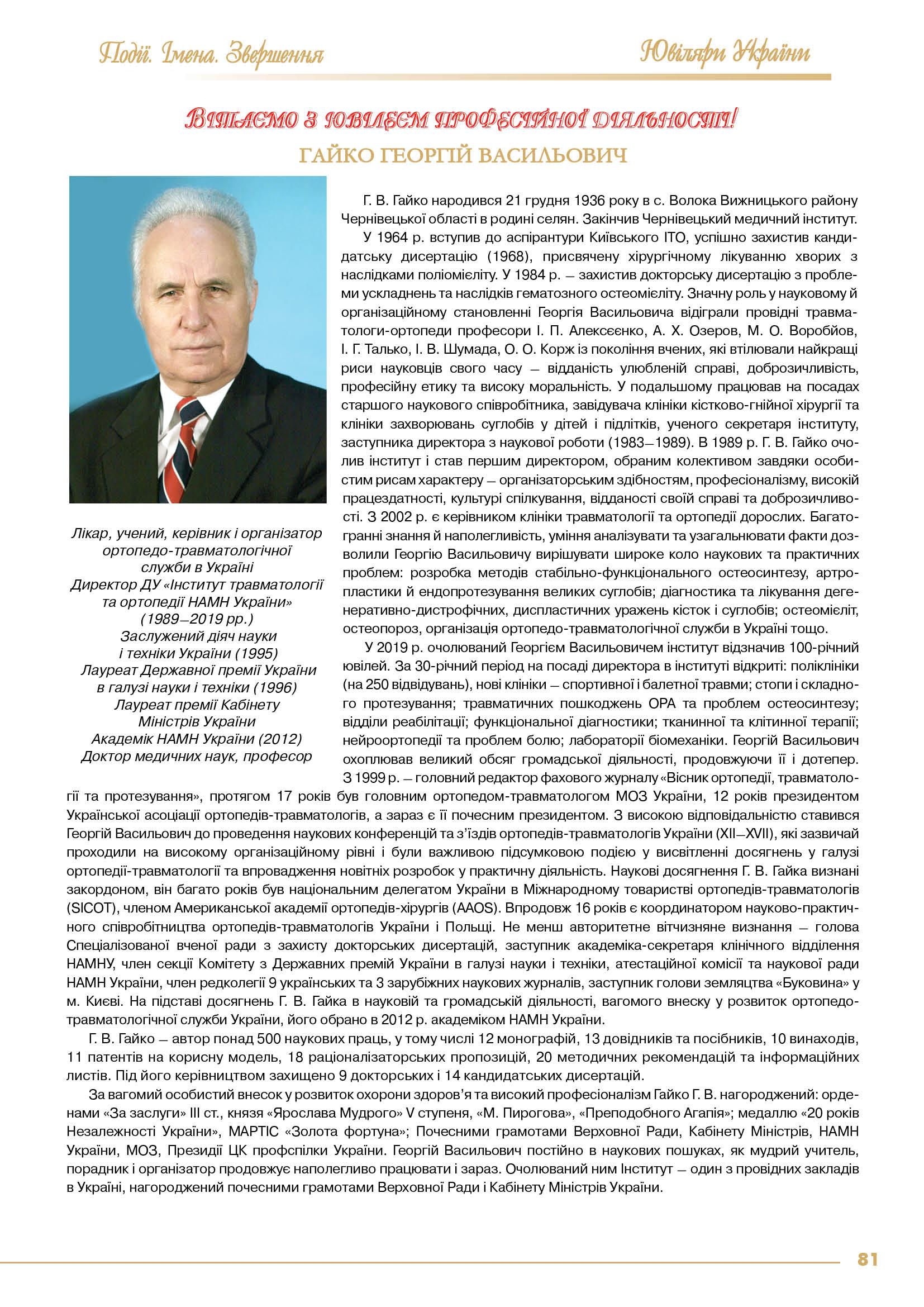 Гайко Георгій Васильович