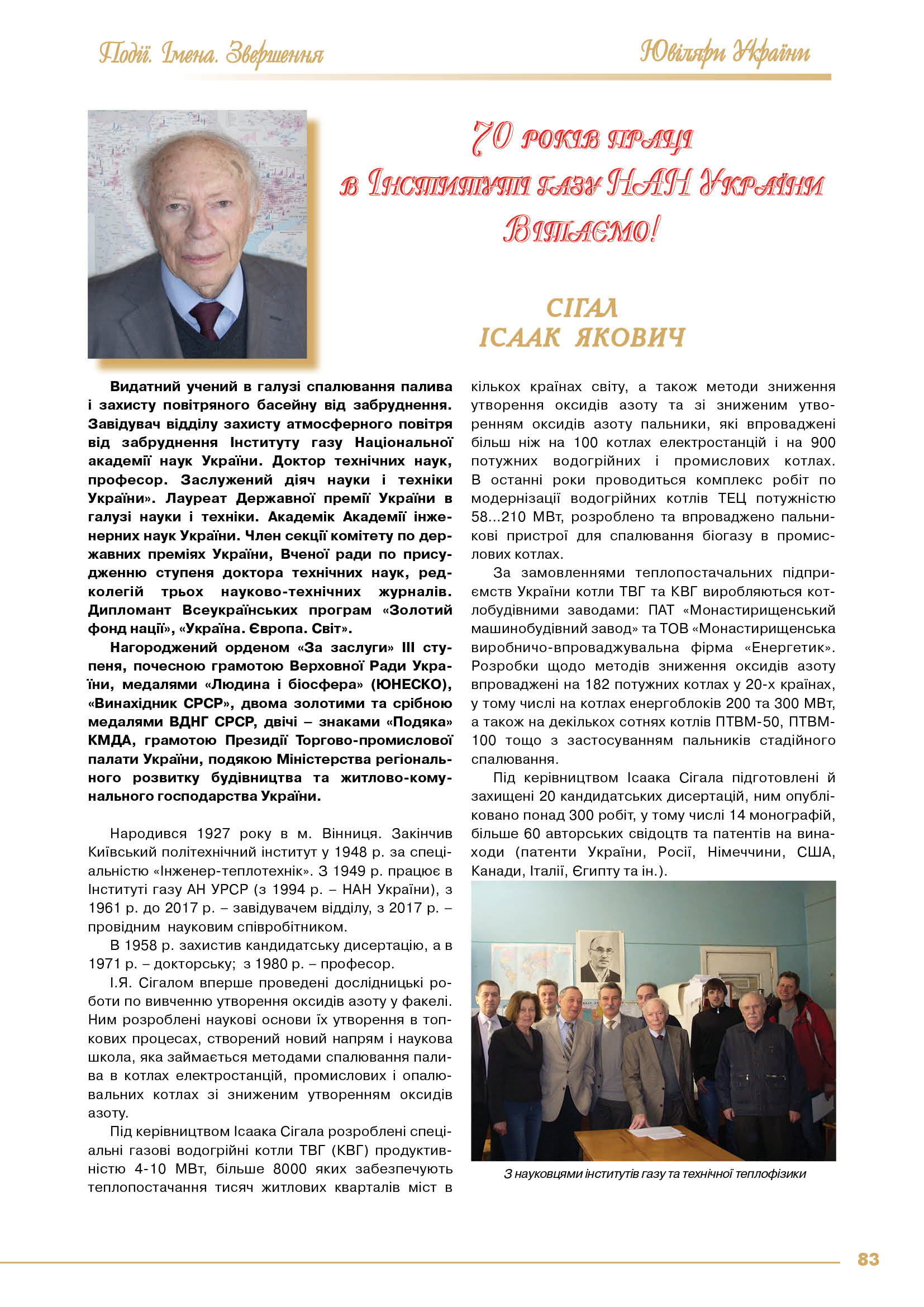 Сігал Ісаак Якович