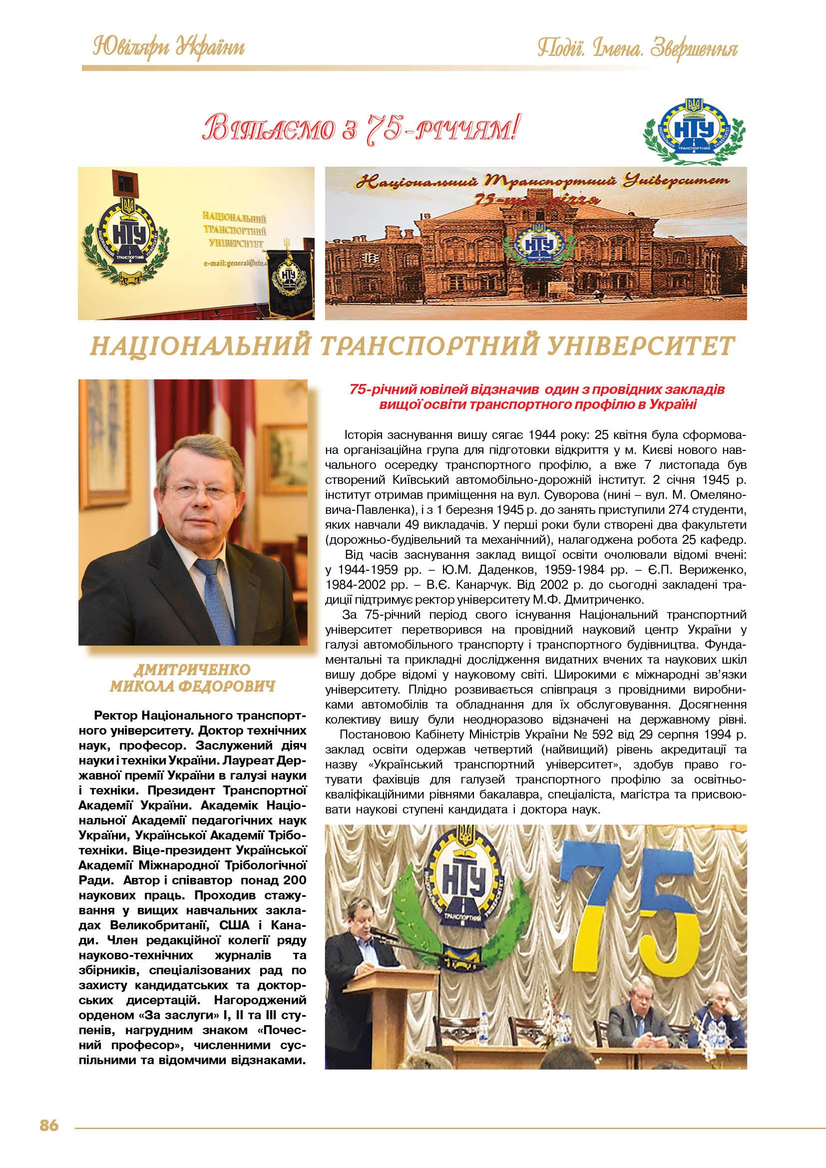 Національний транспортний університет - ректор Дмитриченко Микола Федорович
