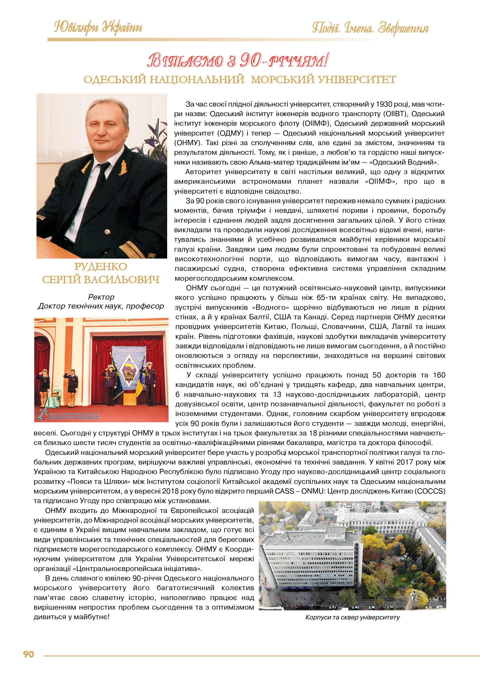 Одеський національний  морський університет - ректор Руденко Сергій Васильович