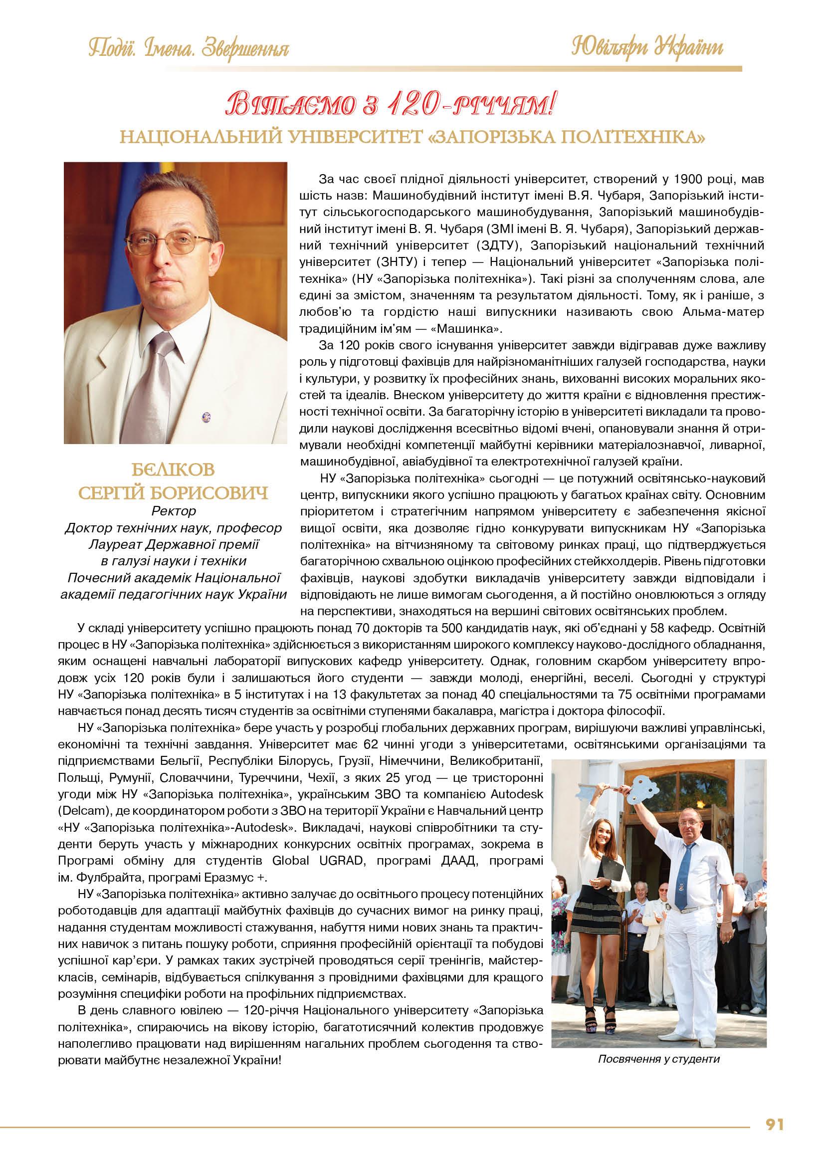 Національний університет «Запорізька Політехніка» - ректор Бєліков Сергій Борисович