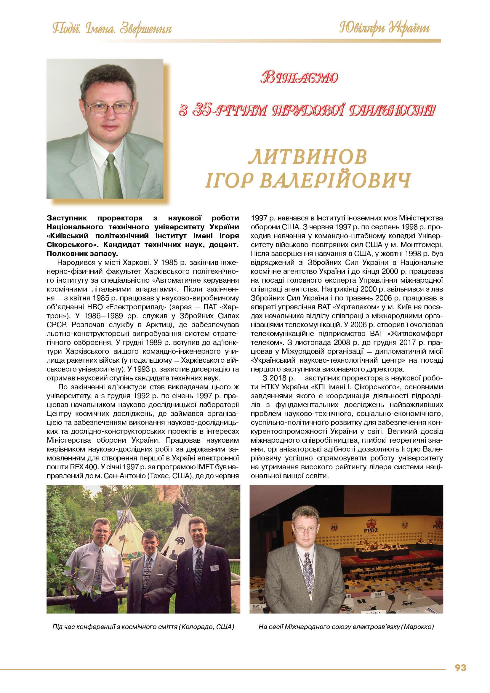 Литвинов Ігор Валерійович