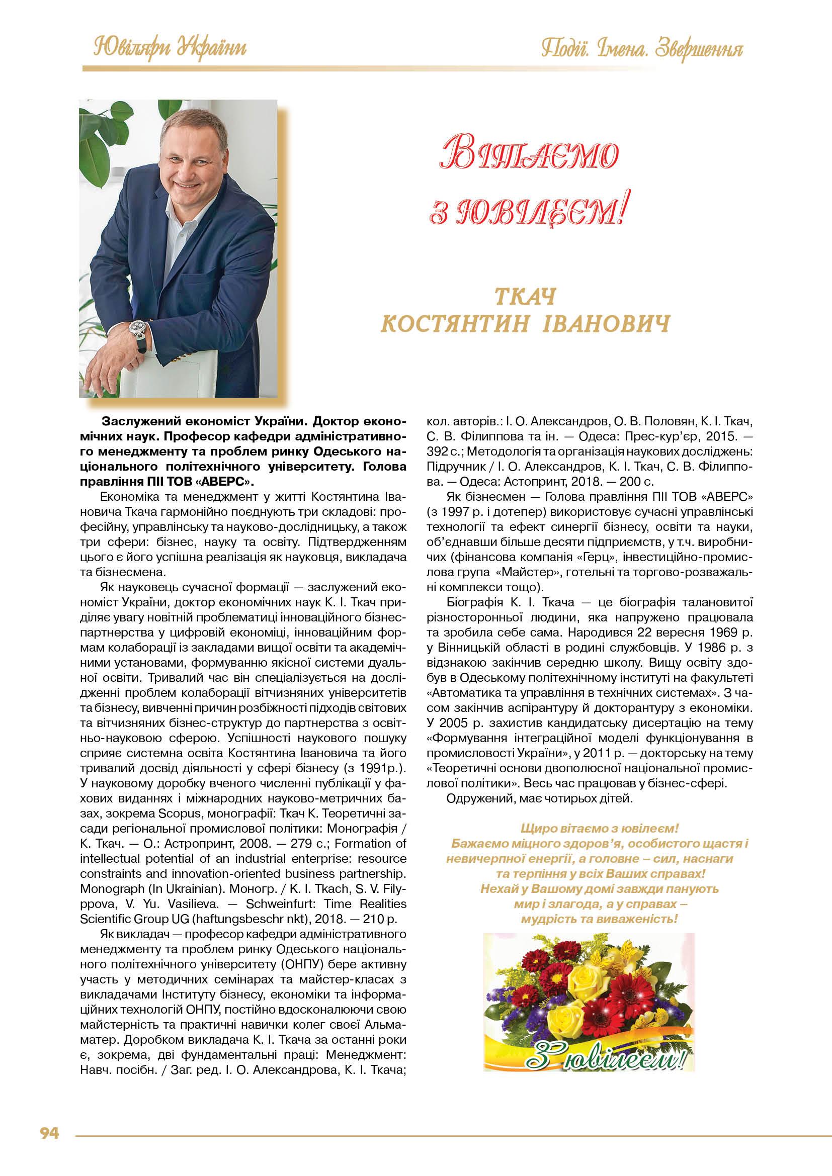 Ткач Костянтин Iванович