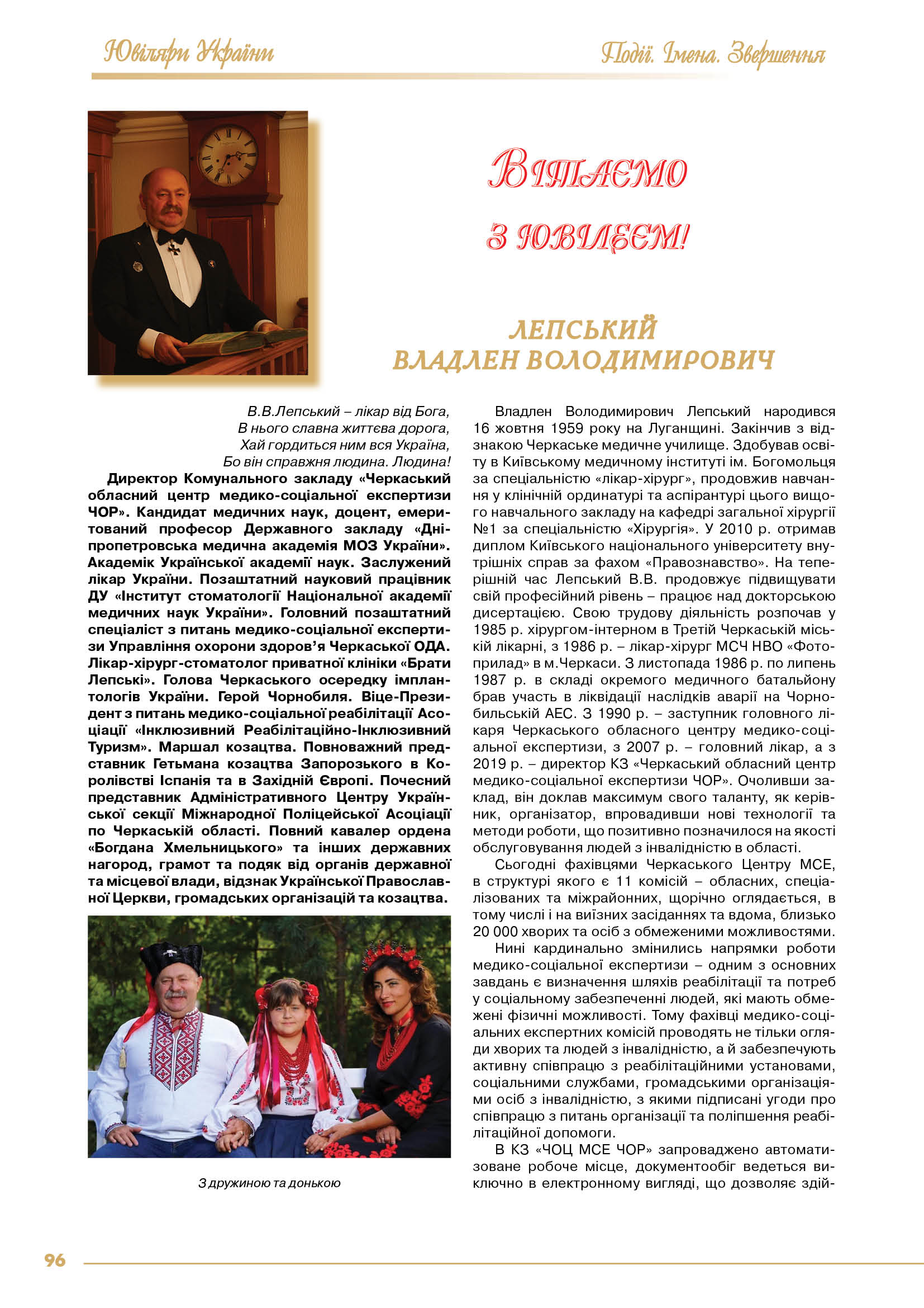 Лепський Владлен Володимирович