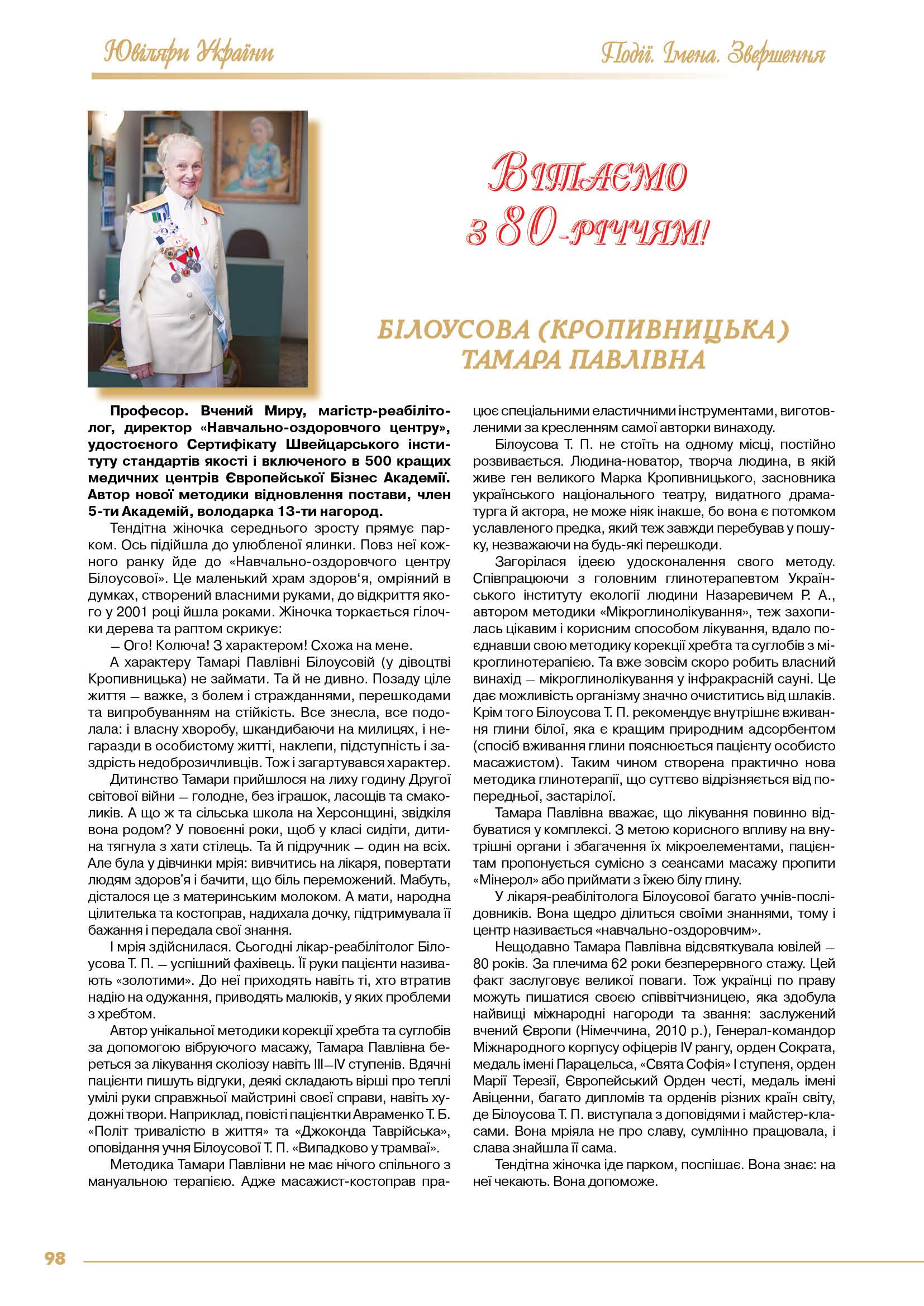 Білоусова (Кропивницька) Тамара Павлівна