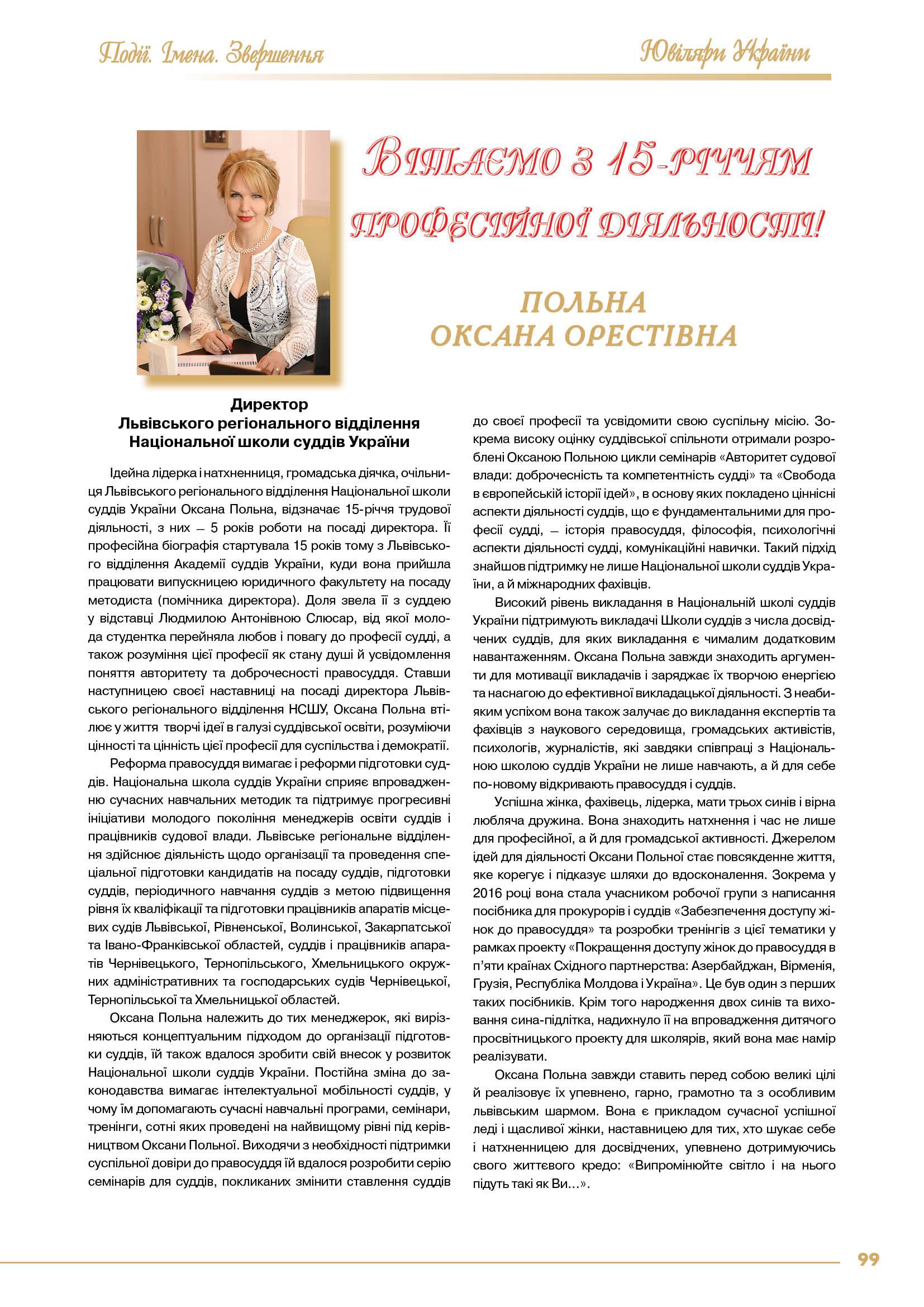Польна Оксана Орестівна