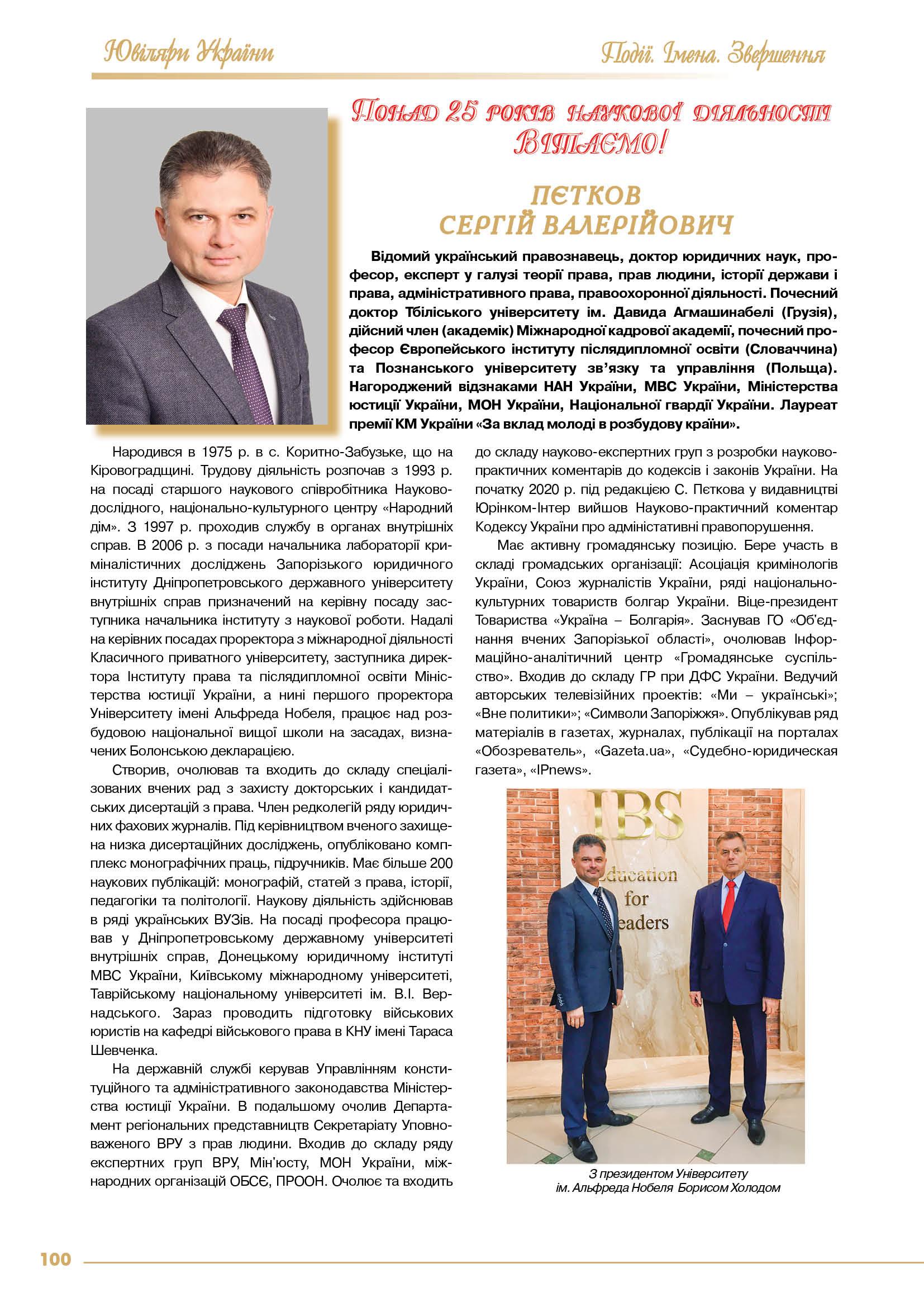 Пєтков Сергій Валерійович