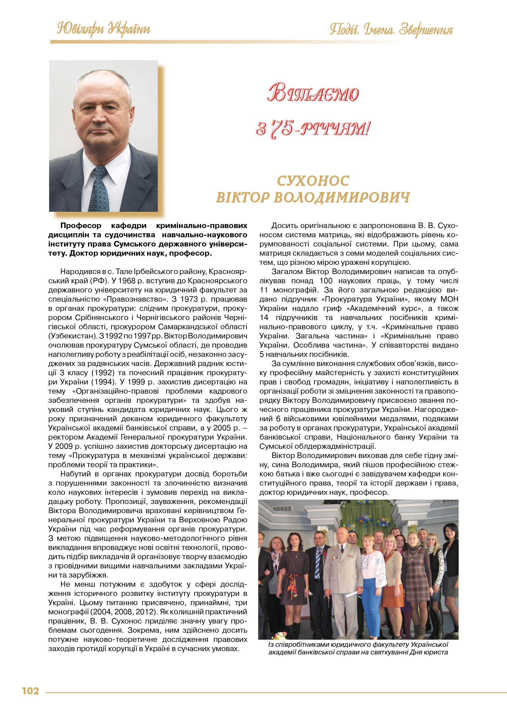 Сухонос Віктор Володимирович