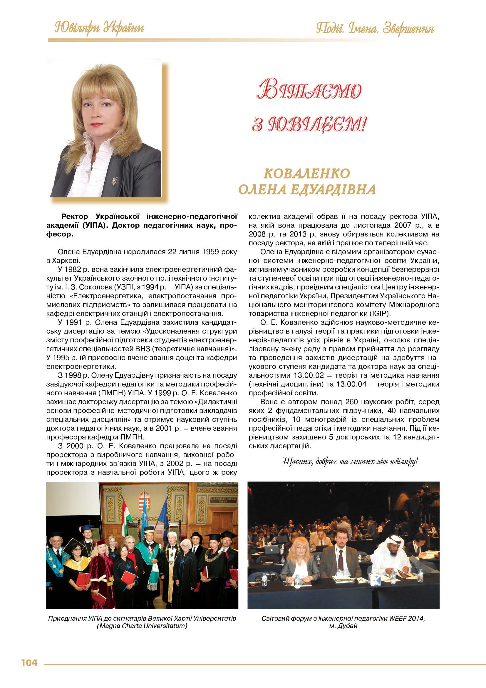 Коваленко Олена Едуардівна