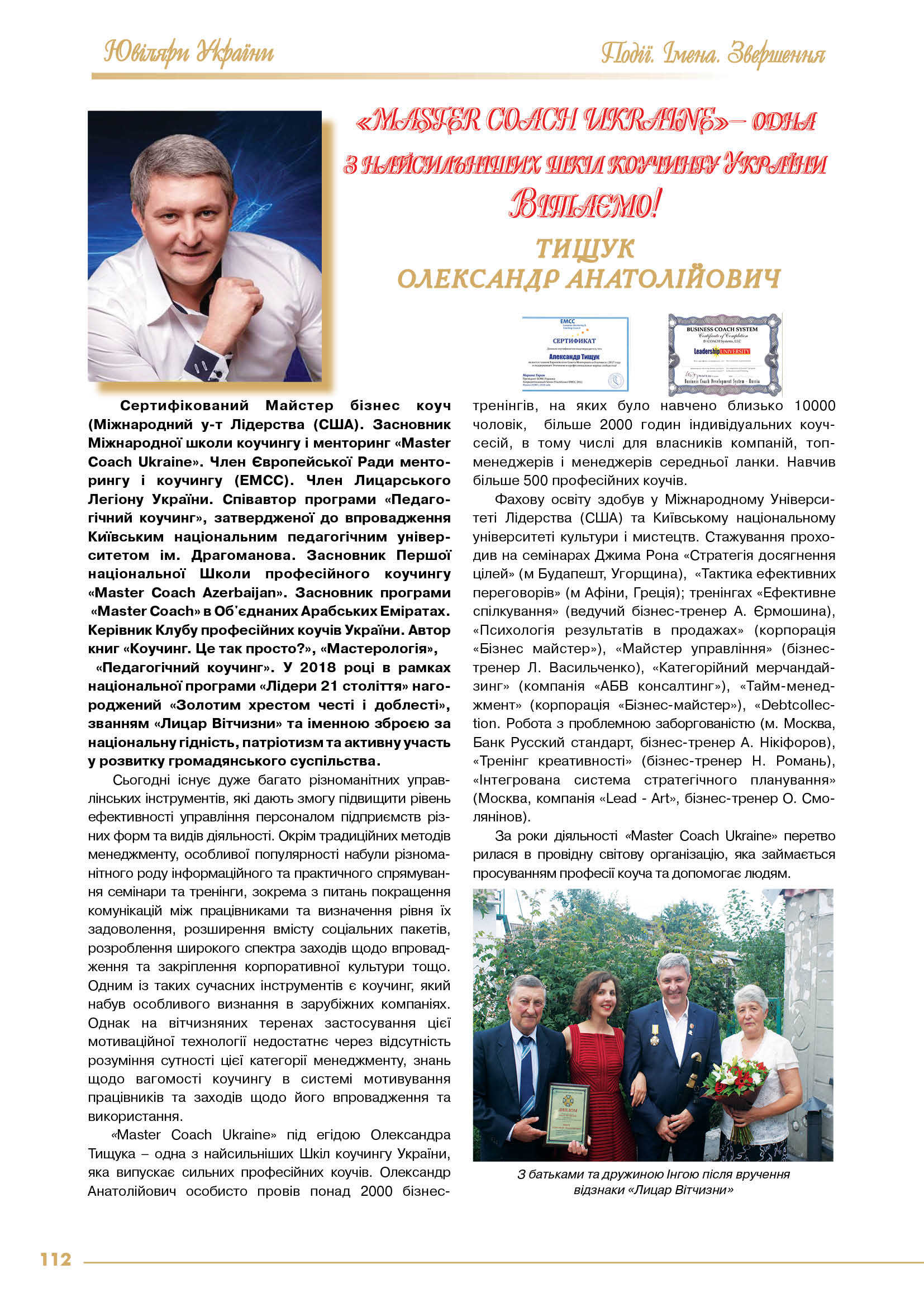 Тищук Олександр Анатолійович