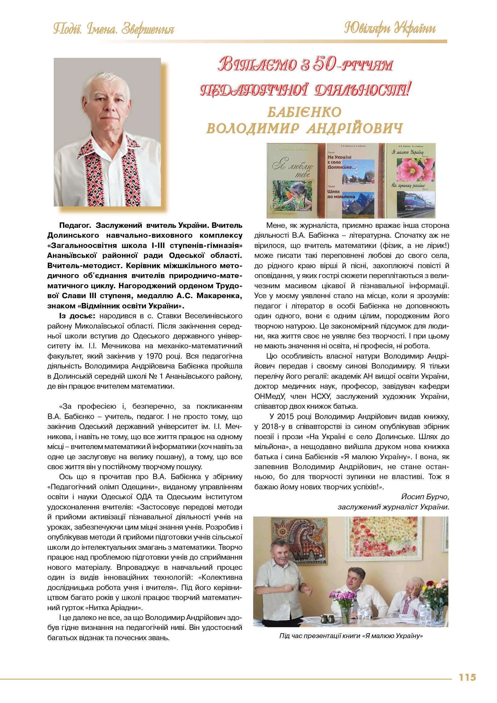 Бабієнко Володимир Андрійович