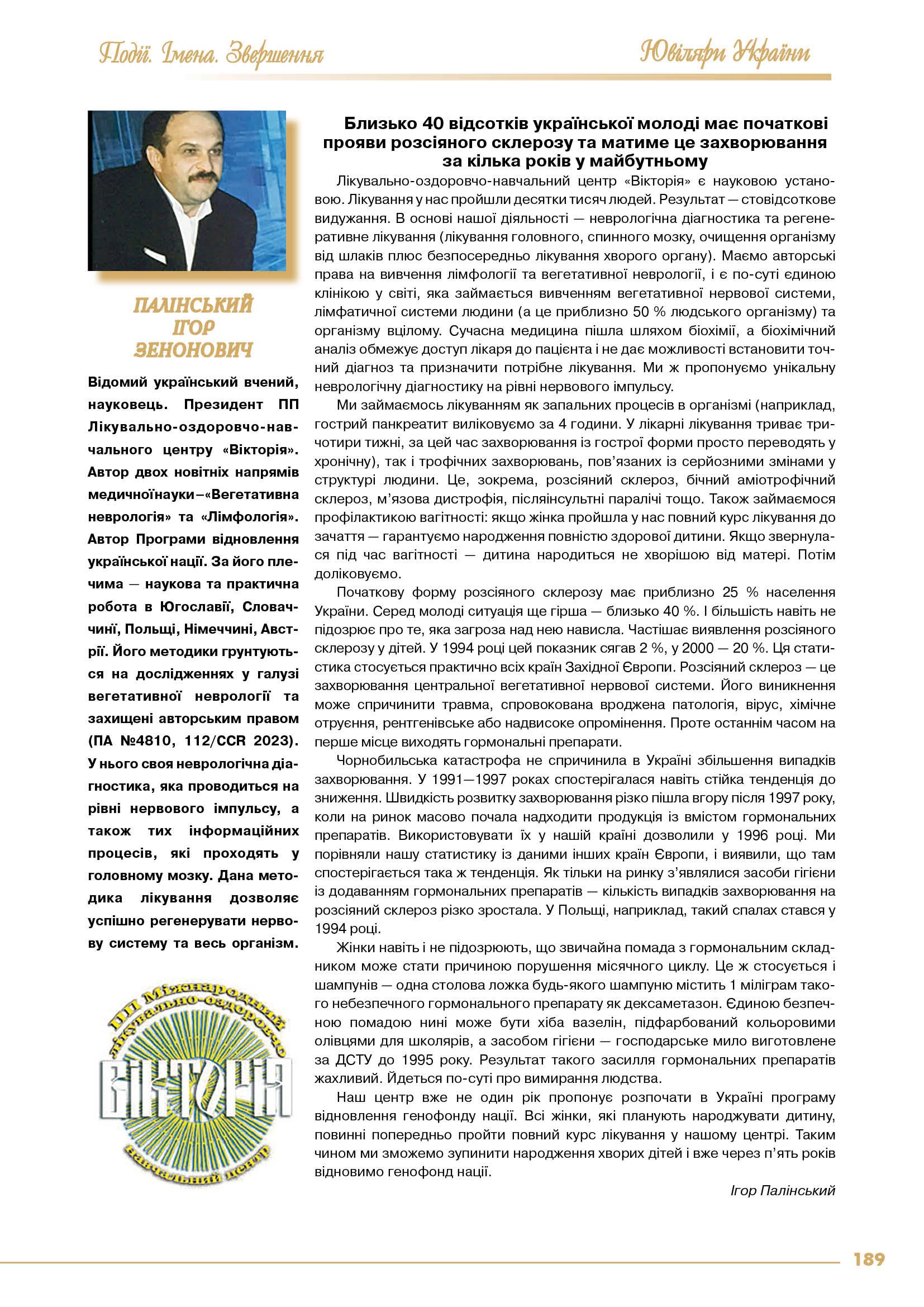 Палінський Ігор Зенонович