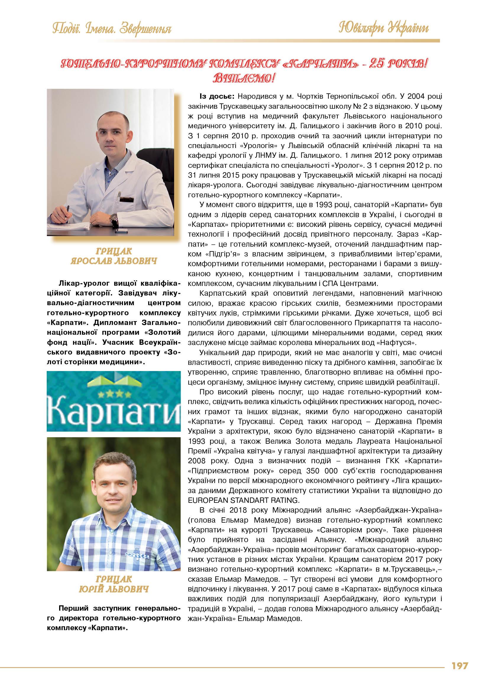 Грицак Ярослав Львович