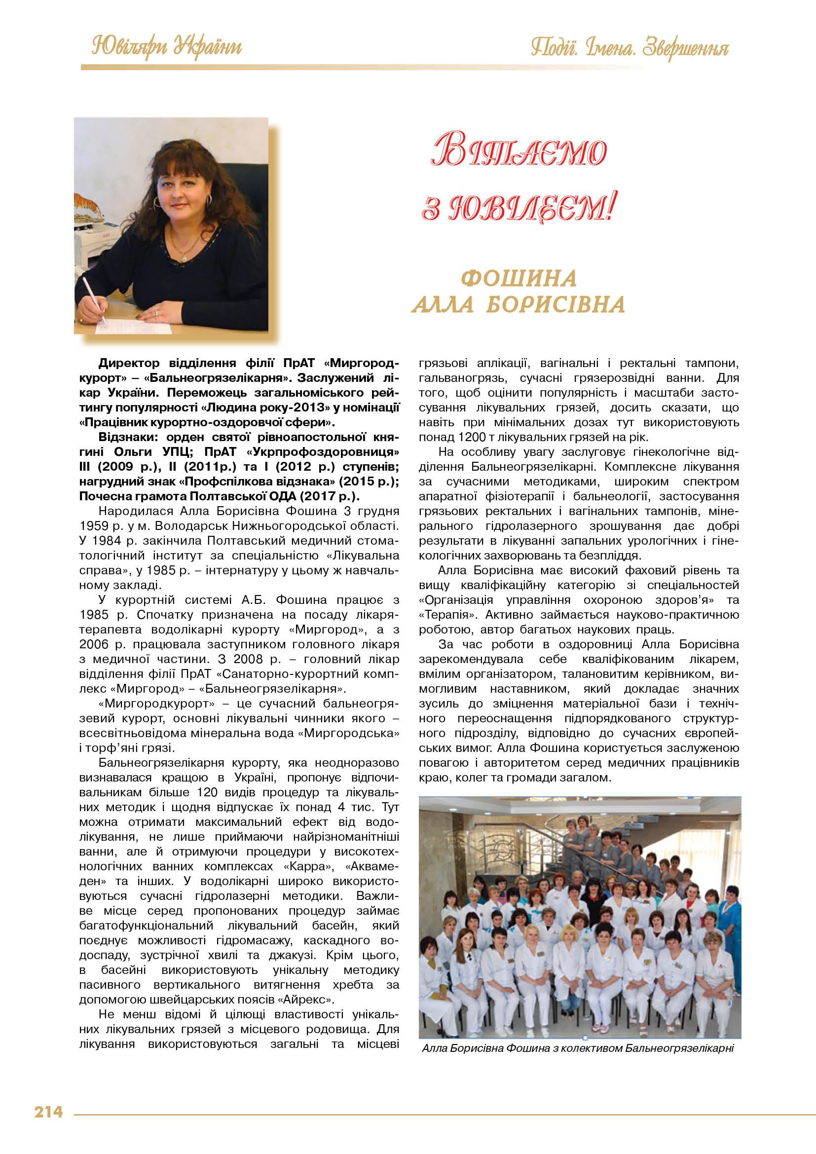 Фошина Алла Борисівна