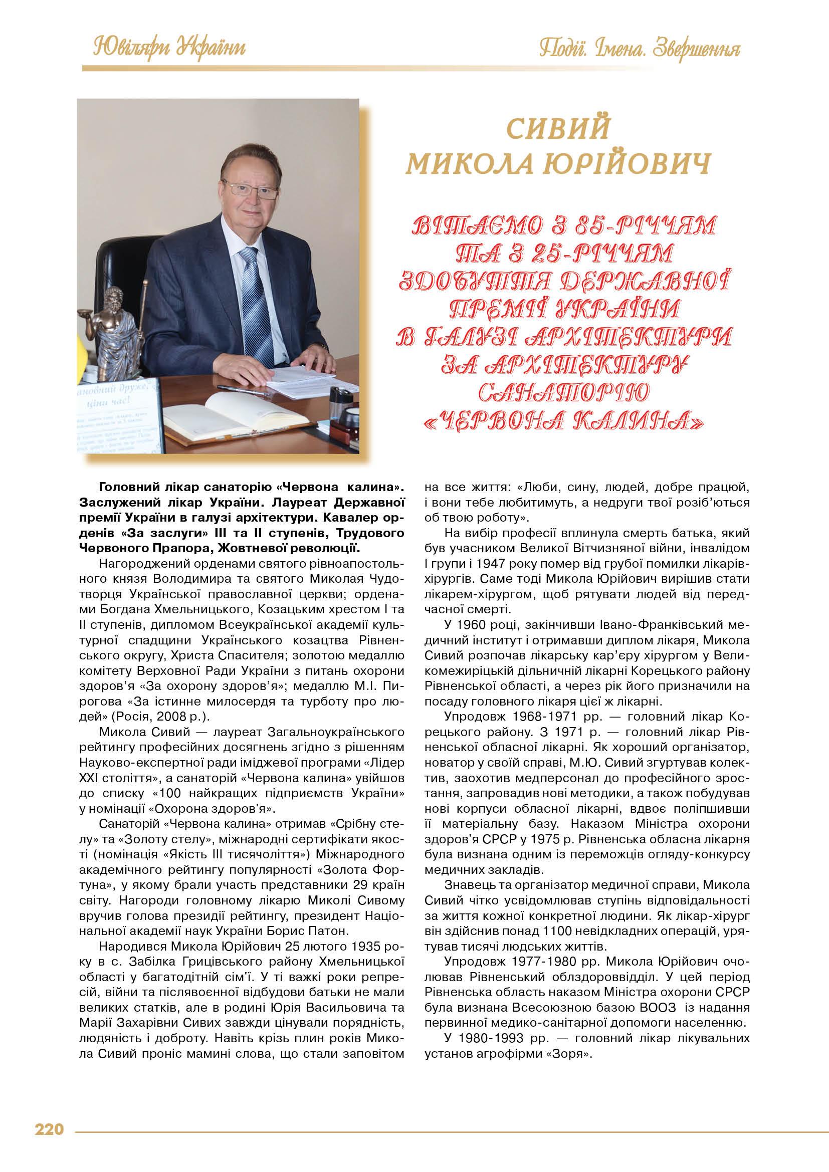 Сивий Микола Юрійович