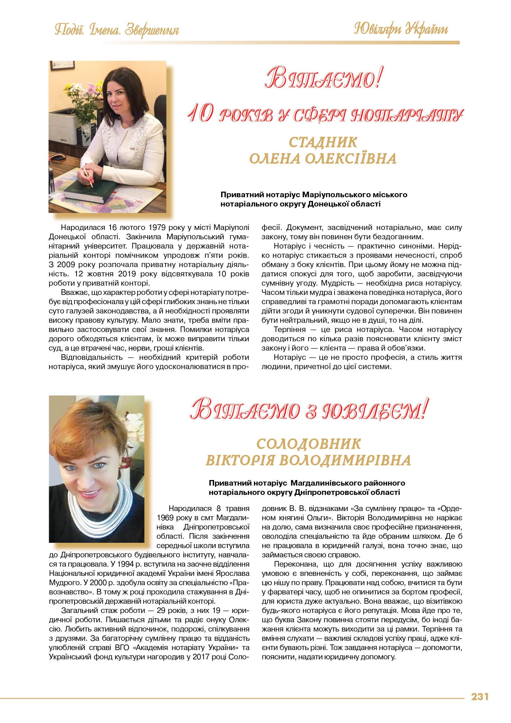 Стадник Олена Олексіївна, Cолодовник Вікторія Володимирівна