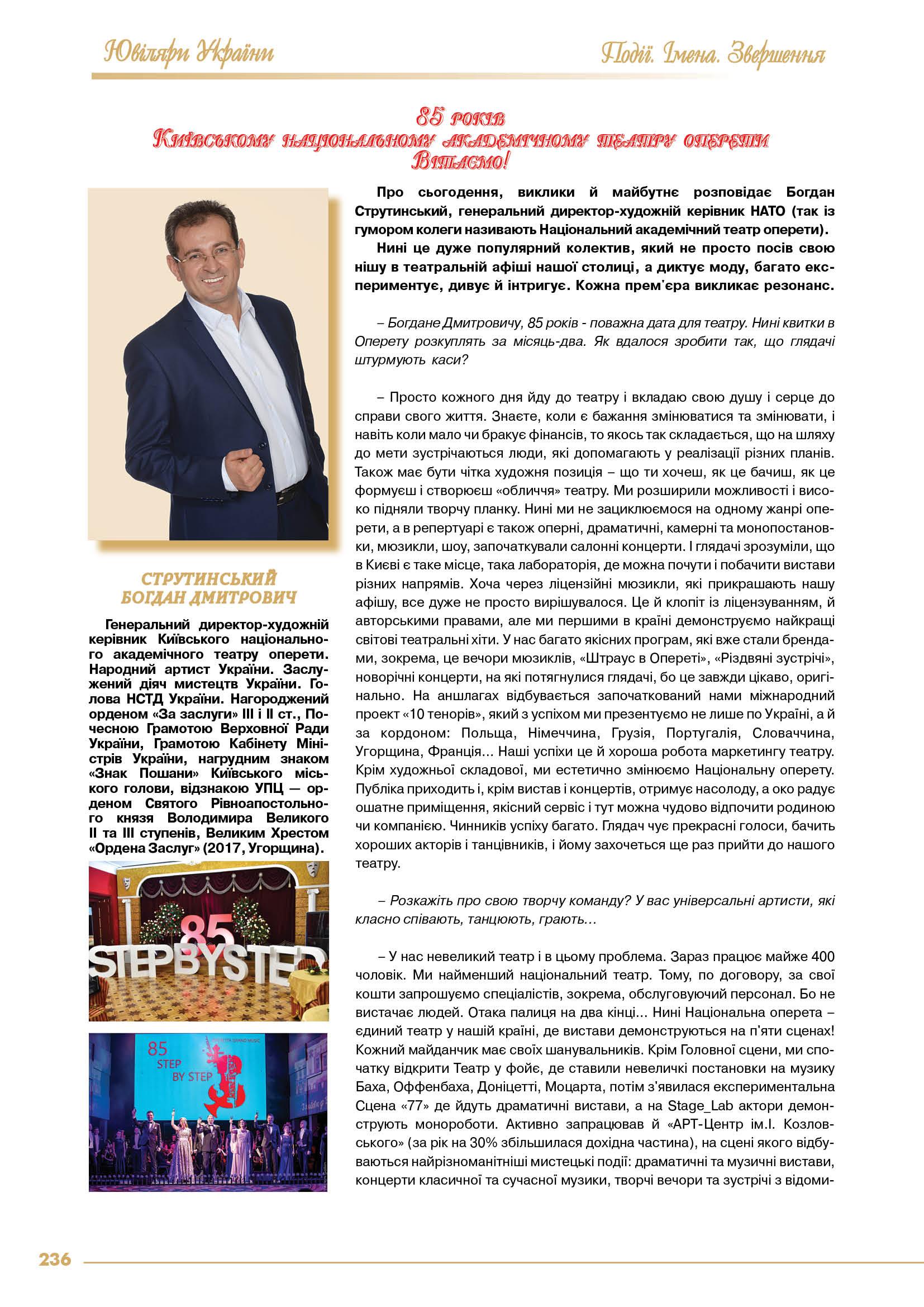 Струтинський Богдан Дмитрович - генеральний директор-художній керівник Київського національного академічного театру оперети