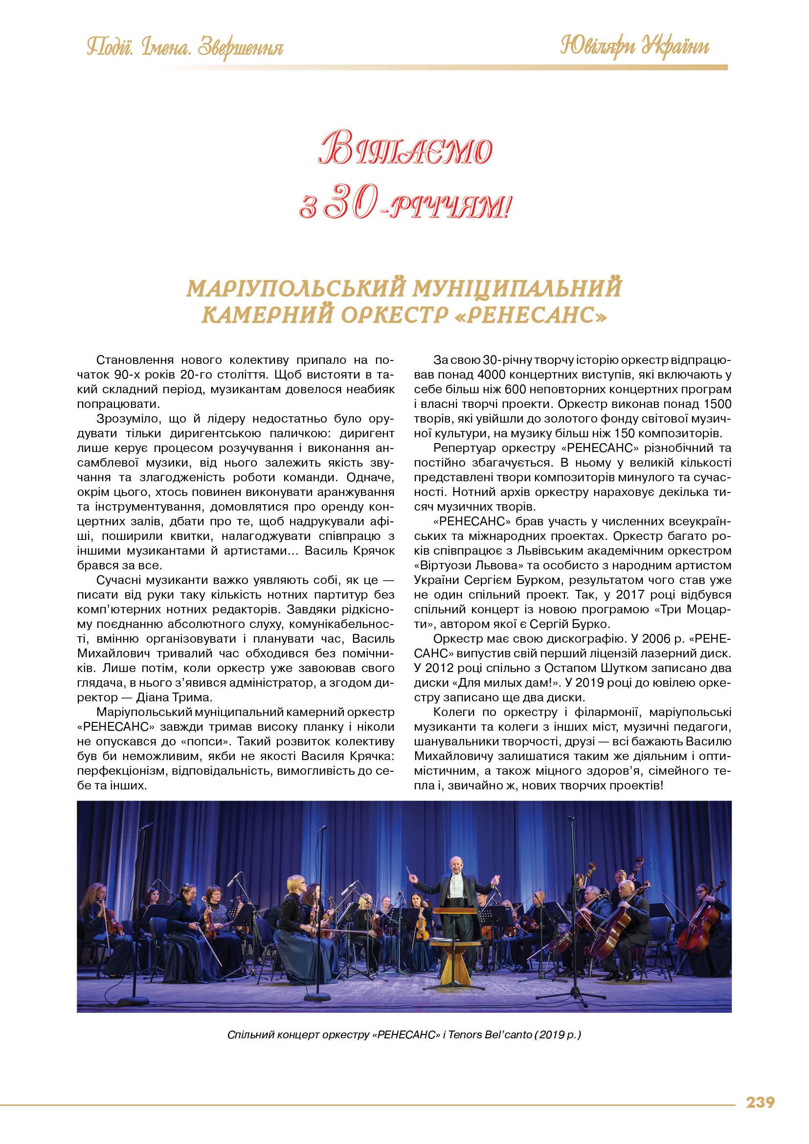 Маріупольський муніципальний камерний оркестр «Ренесанс»