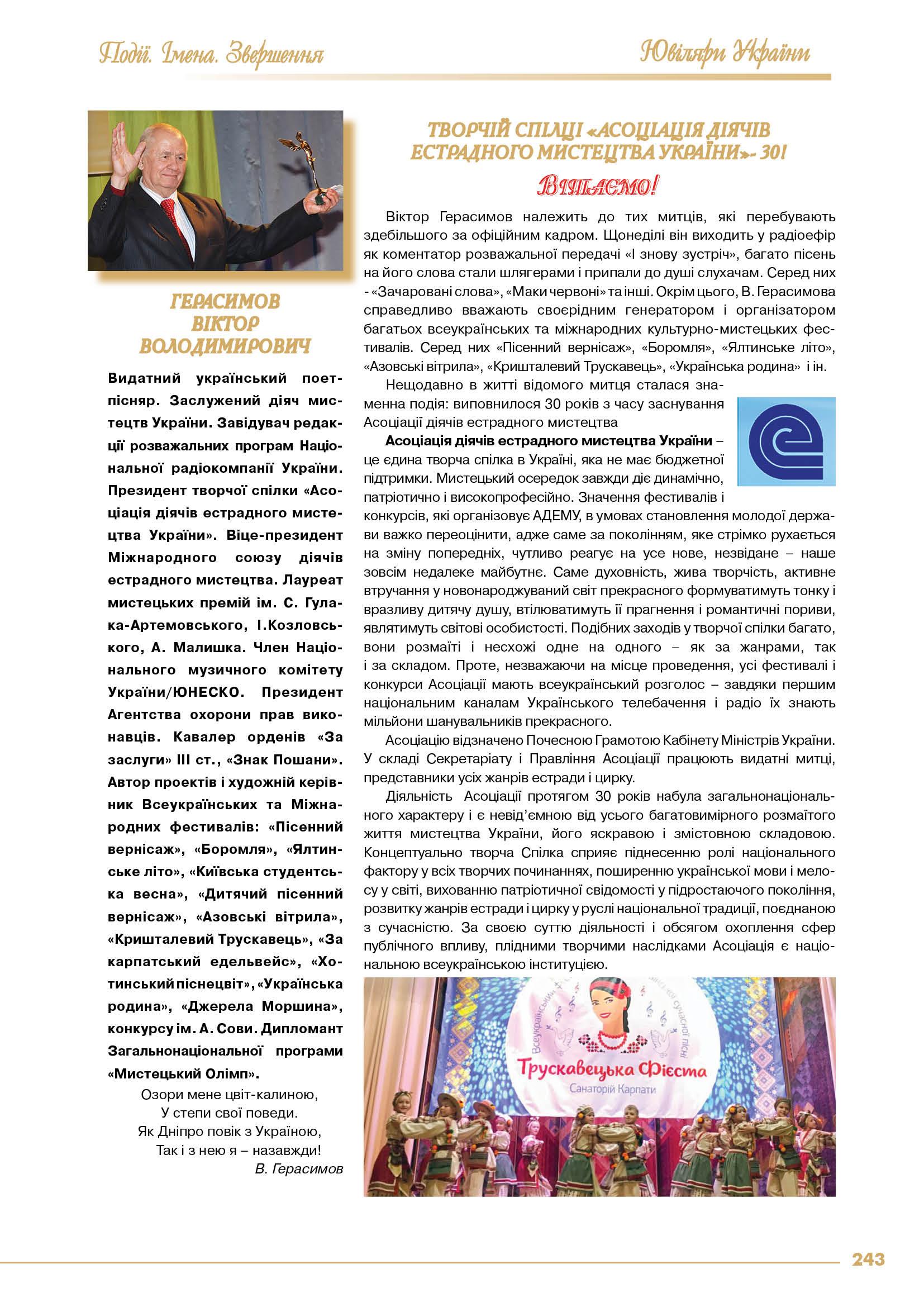 Герасимов Віктор Володимирович - Творчій спілці «Асоціація діячів естрадного мистецтва України» - 30!