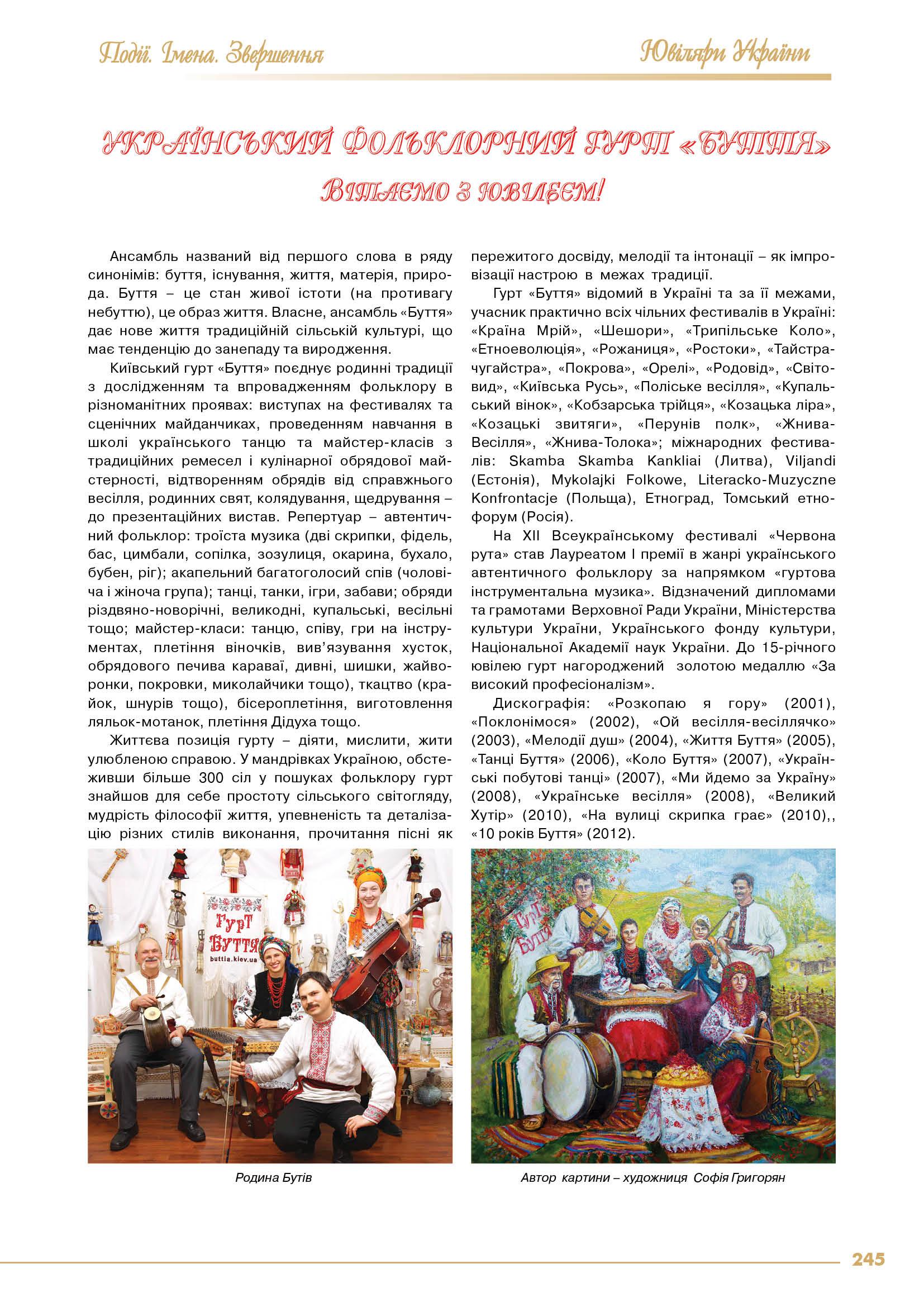 Український фольклорний гурт «Буття»
