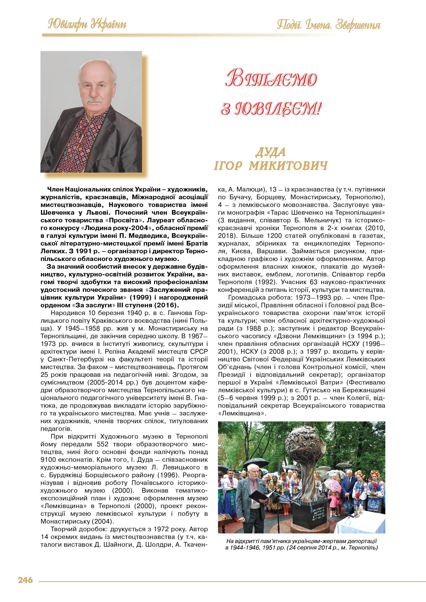 Дуда Ігор Микитович