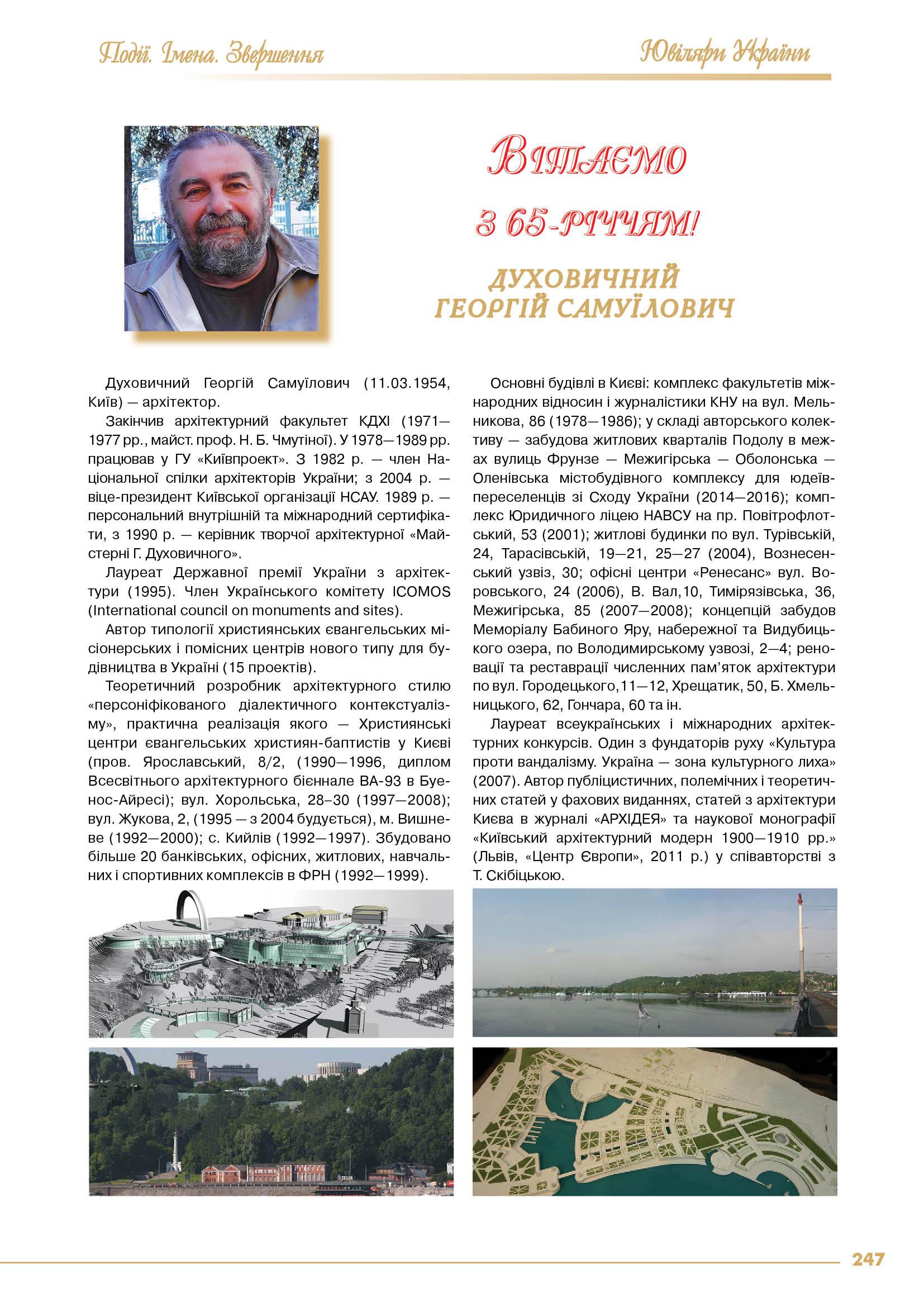 Духовичний Георгій Самуїлович
