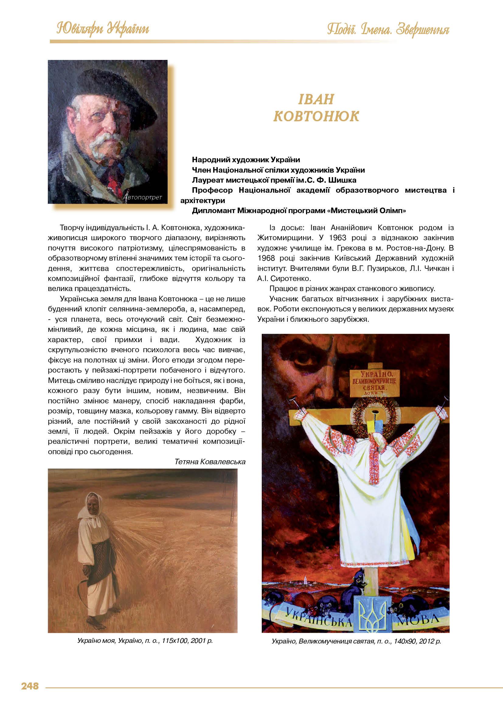 Іван Ковтонюк