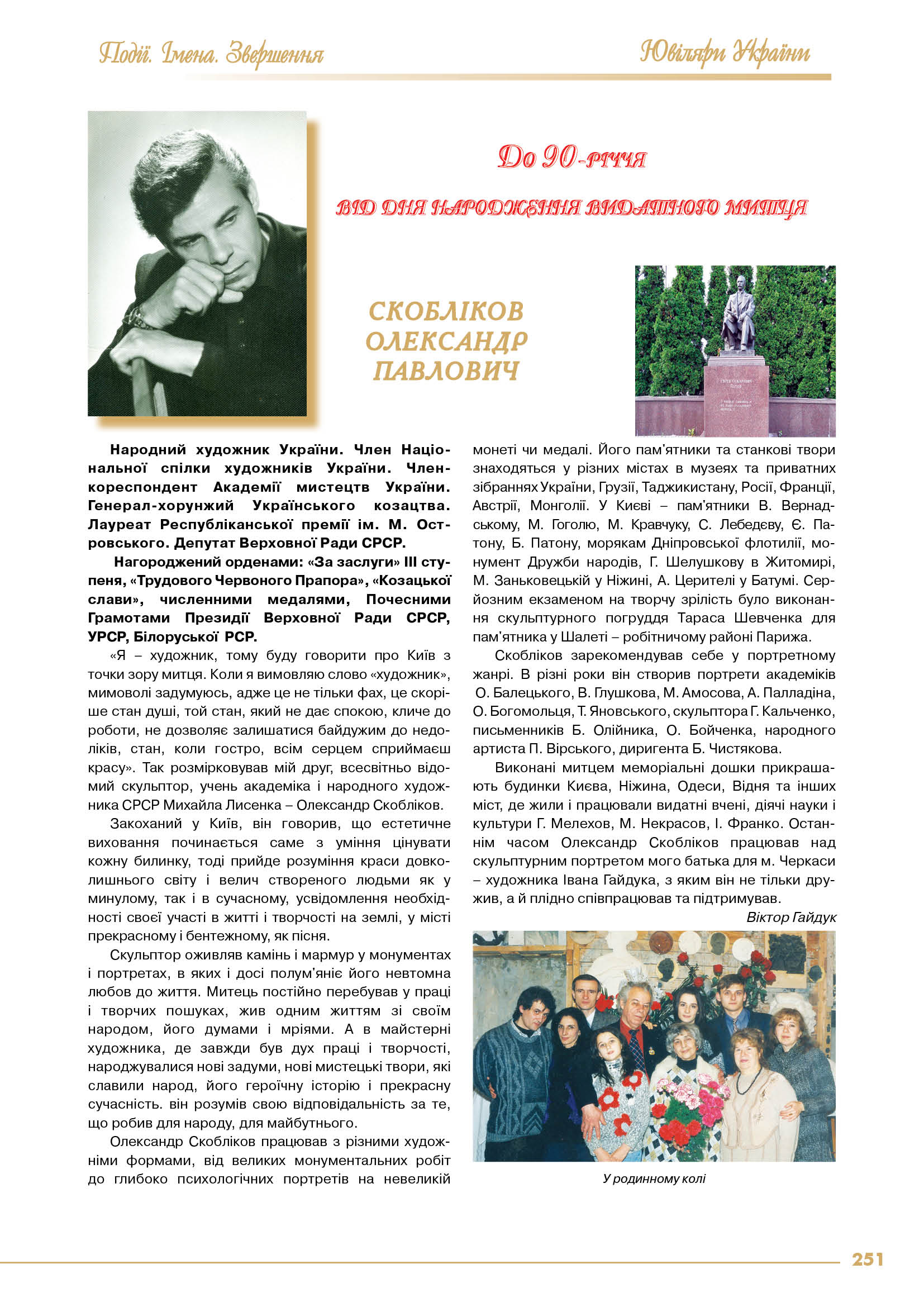 Скобліков Олександр Павлович