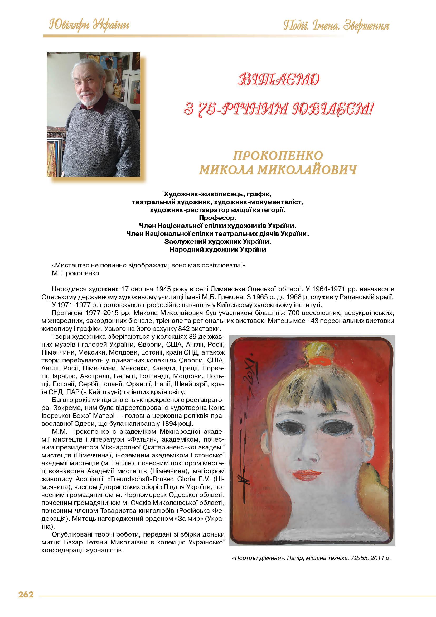 Прокопенко Микола Миколайович