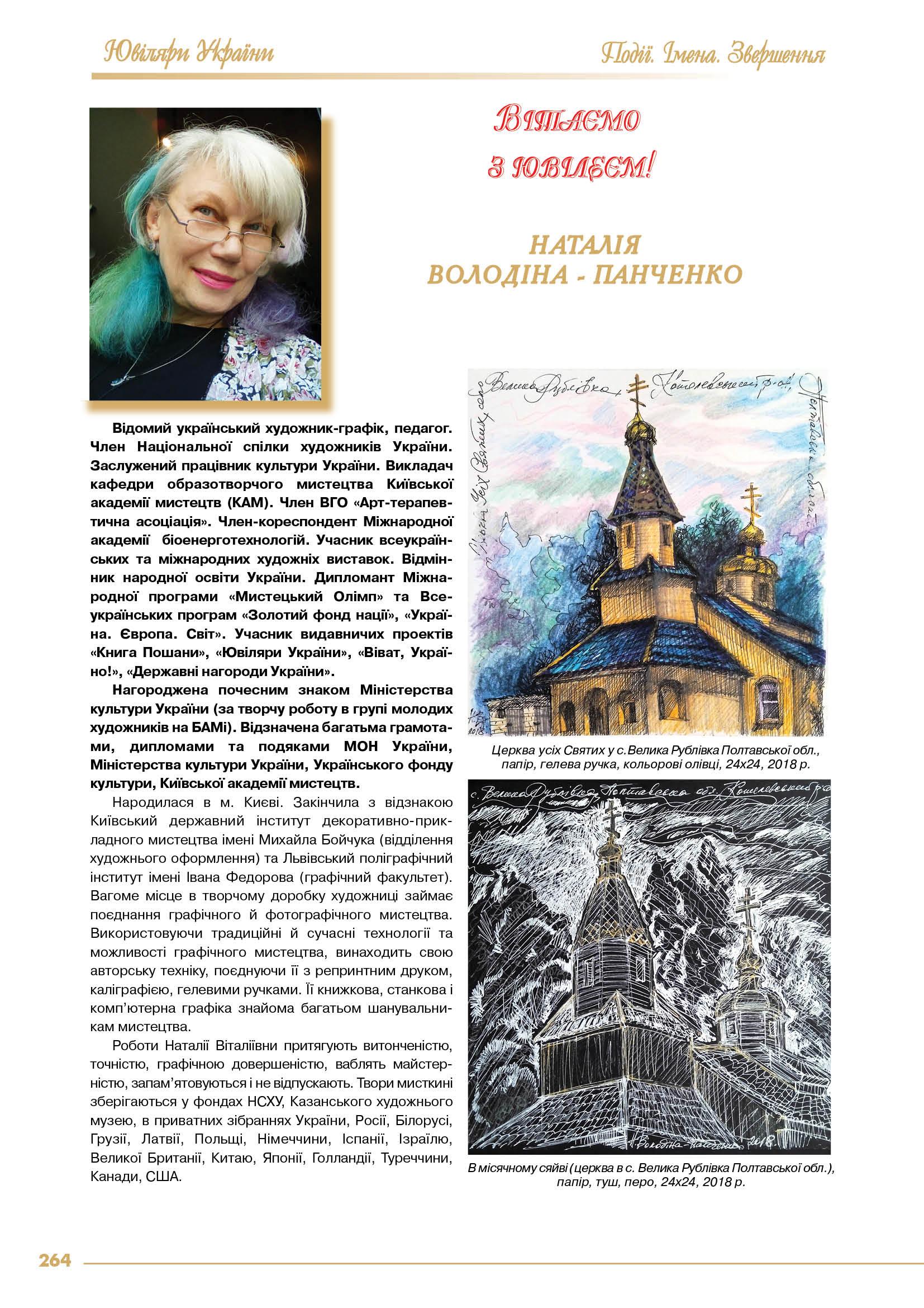 Наталія Володіна - Панченко