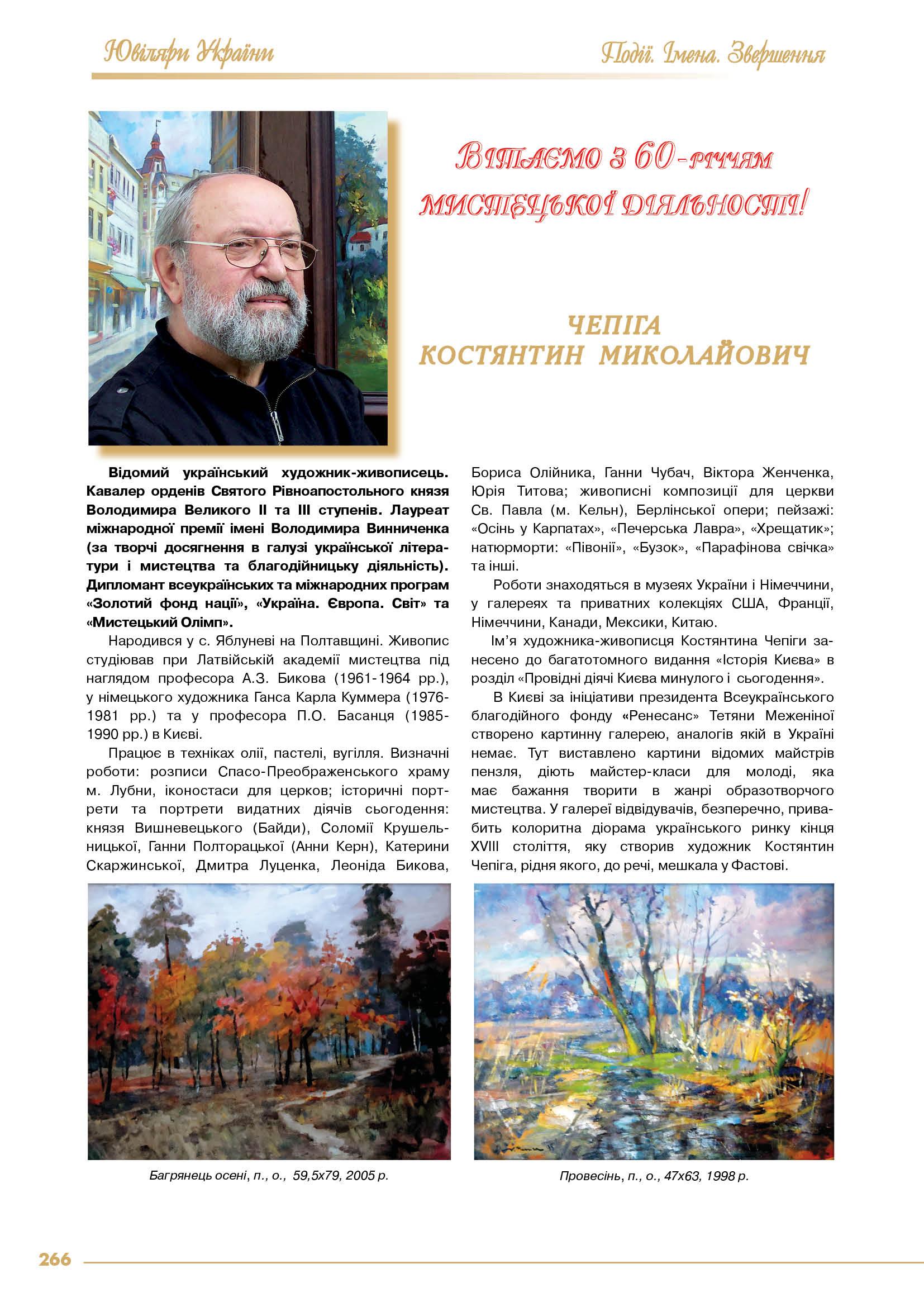 Чепіга Костянтин Миколайович