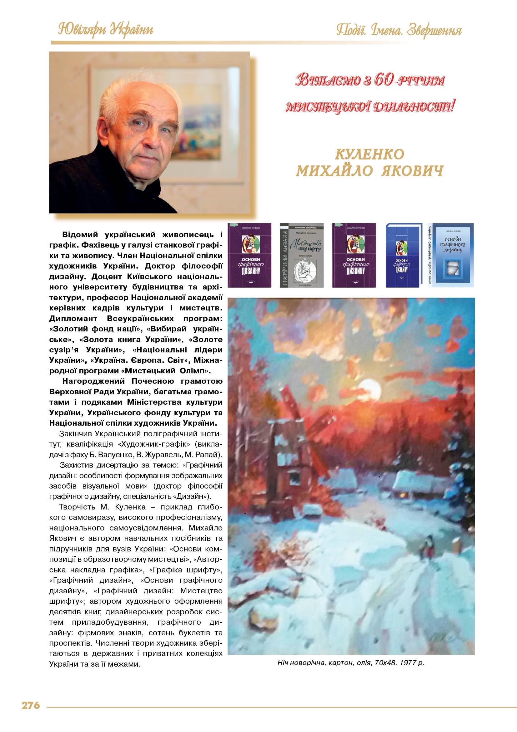 Куленко Михайло Якович