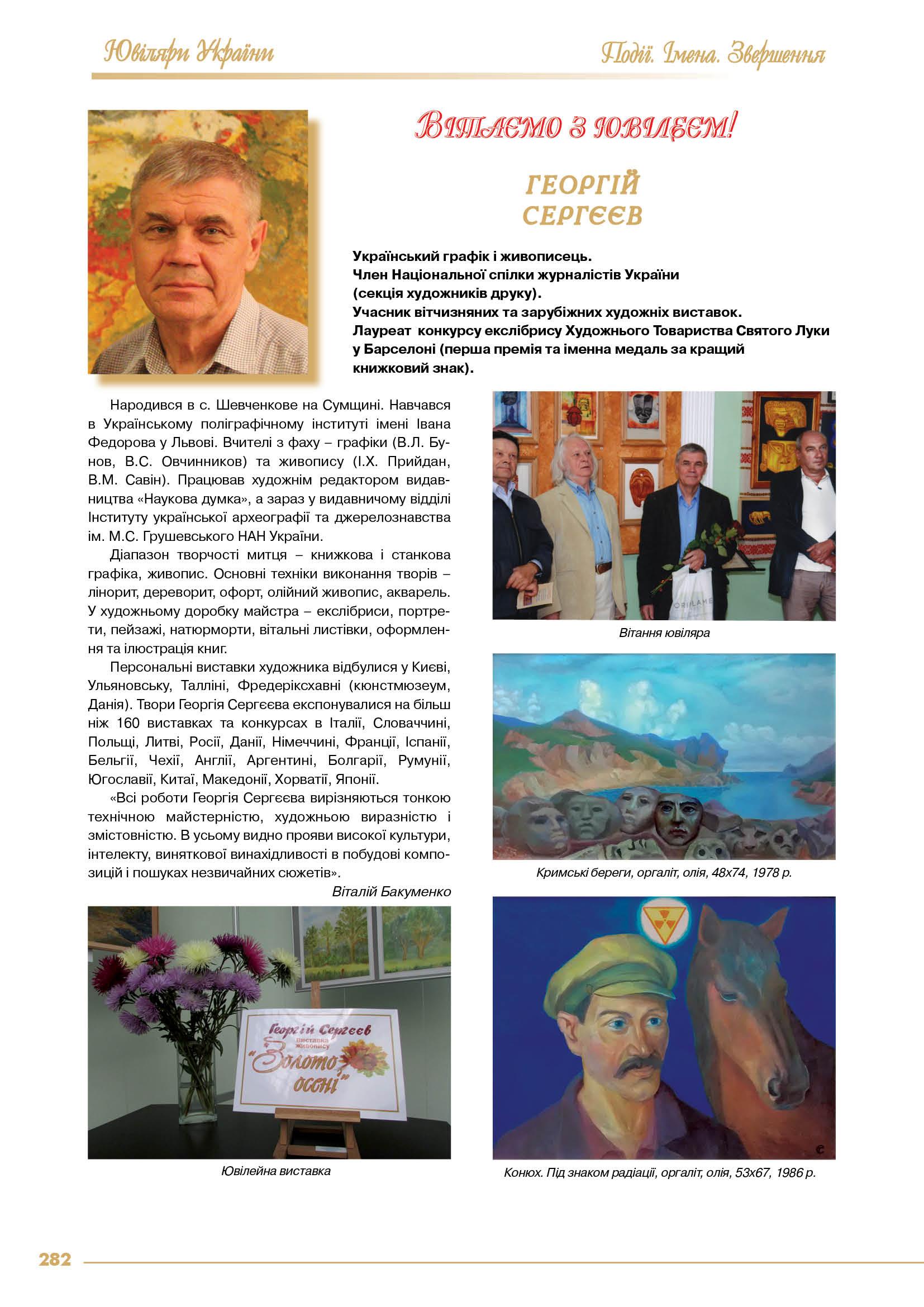 Георгій Сергєєв