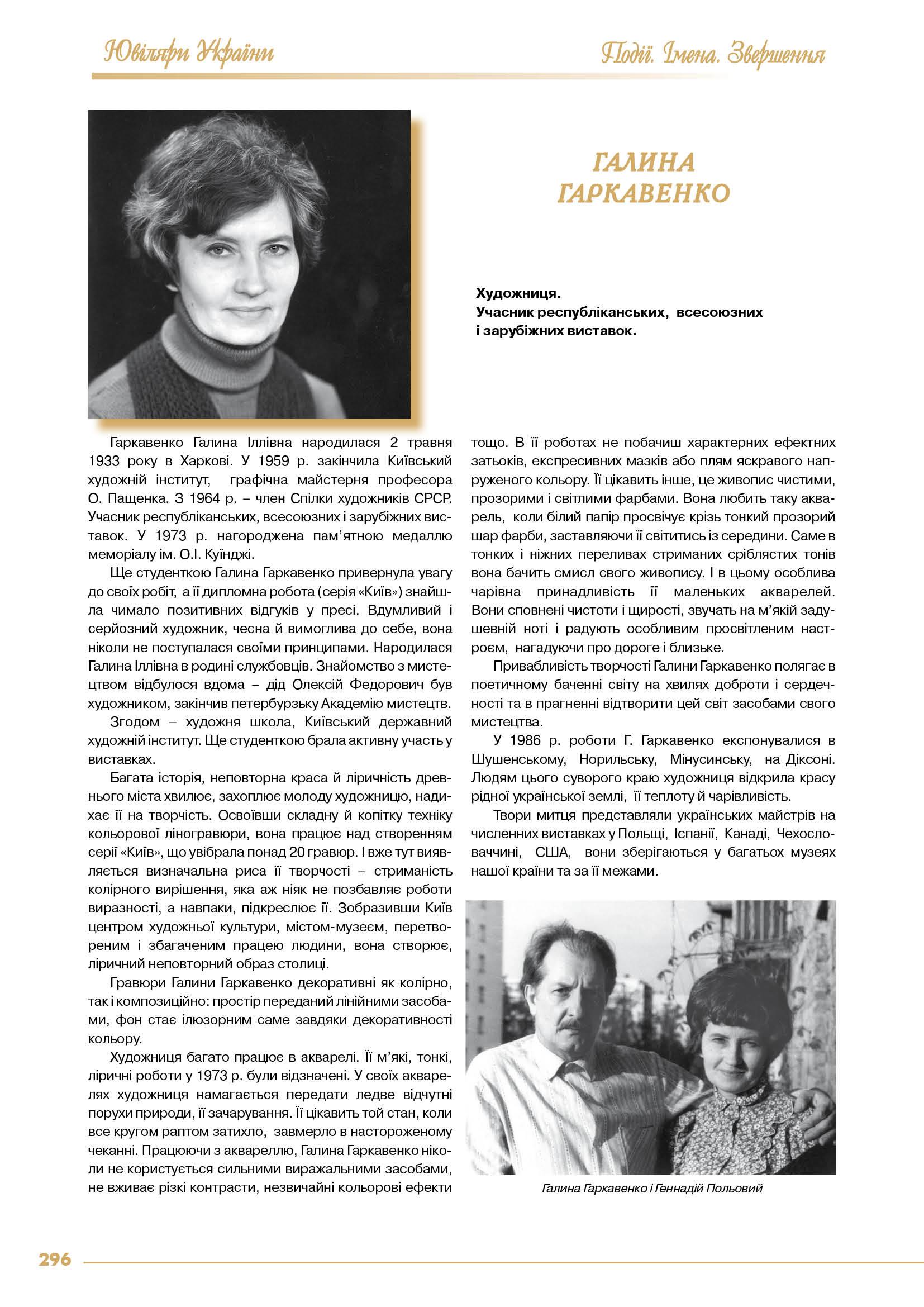 Галина Гаркавенко