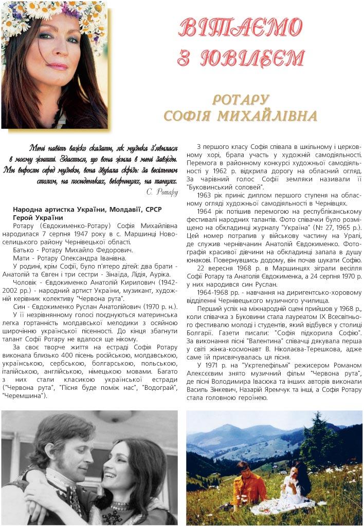 РОТАРУ СОФІЯ МИХАЙЛІВНА - НАРОДНА АРТИСТКА УКРАЇНИ, МОЛДАВІЇ, СРС