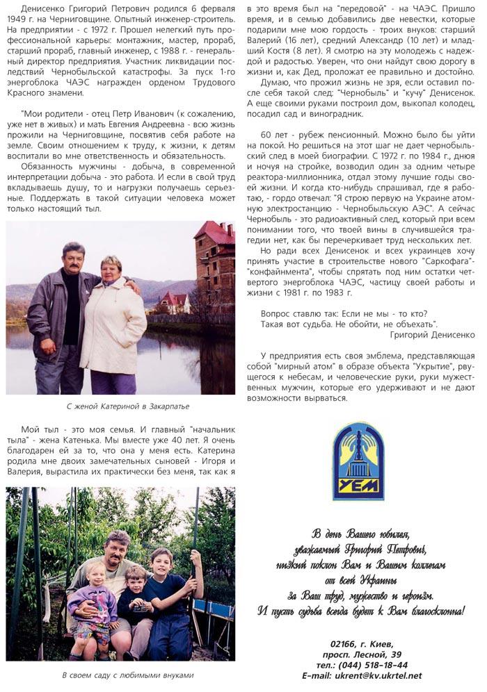 ДЕНИСЕНКО ГРИГОРИЙ ПЕТРОВИЧ - ГЕНЕРАЛЬНЫЙ ДИРЕКТОР ЗАО