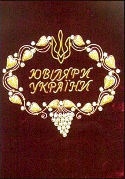 Ювіляри України. Події та особистості XXI cтоліття 2009