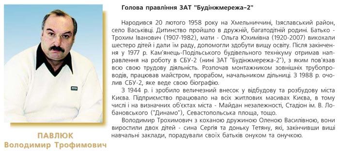 ПАВЛЮК ВОЛОДИМИР ТРОФИМОВИЧ - ГОЛОВА ПРАВЛІННЯ ЗАТ