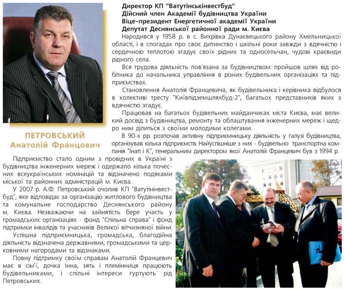 ПЕТРОВСЬКИЙ АНАТОЛІЙ ФРАНЦОВИЧ - ДИРЕКТОР КП