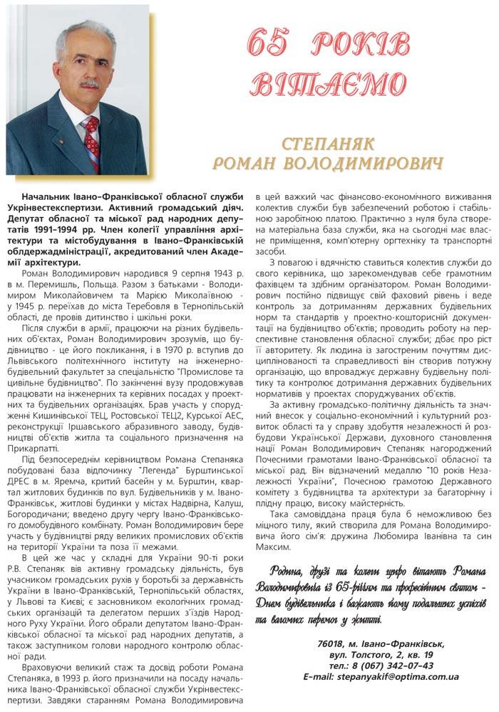 СТЕПАНЯК РОМАН ВОЛОДИМИРОВИЧ - НАЧАЛЬНИК ІВАНО-ФРАНКІВСЬКОЇ ОБЛАСНОЇ СЛУЖБИ УКРІНВЕСТЕКСПЕРТИЗИ