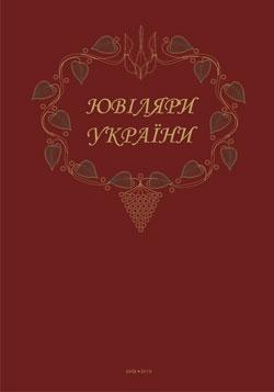 Ювіляри України. Події та особистості XXI cтоліття 2010