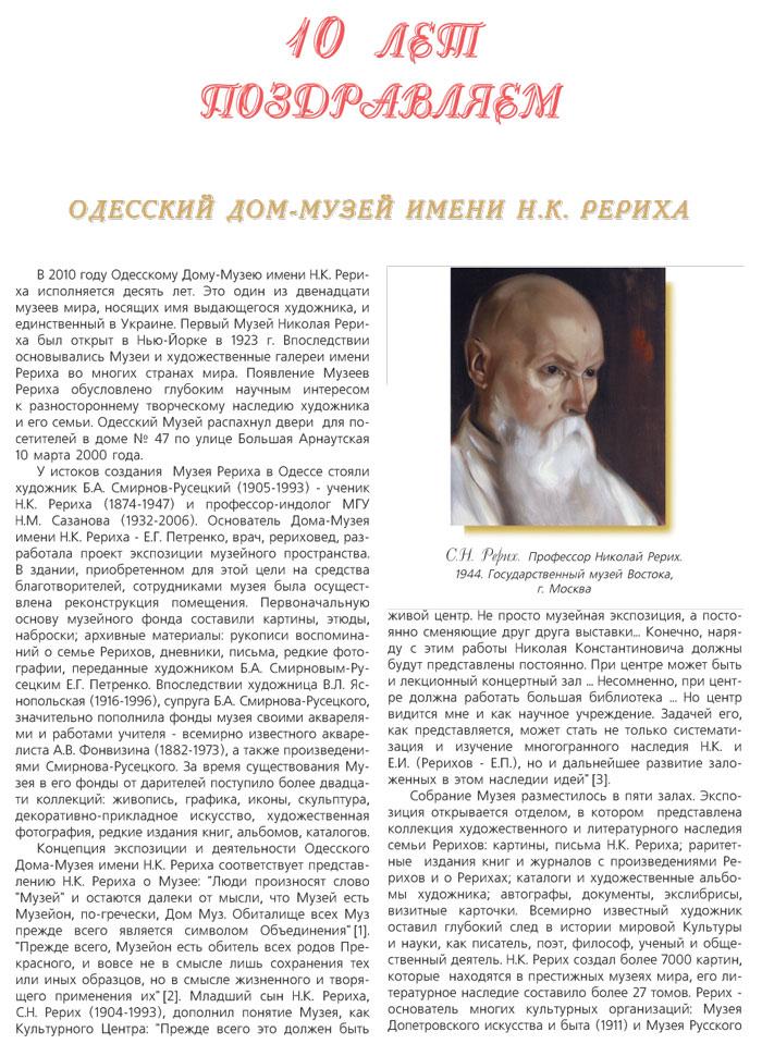 ОДЕССКИЙ ДОМ-МУЗЕЙ ИМЕНИ Н.К. РЕРИХА