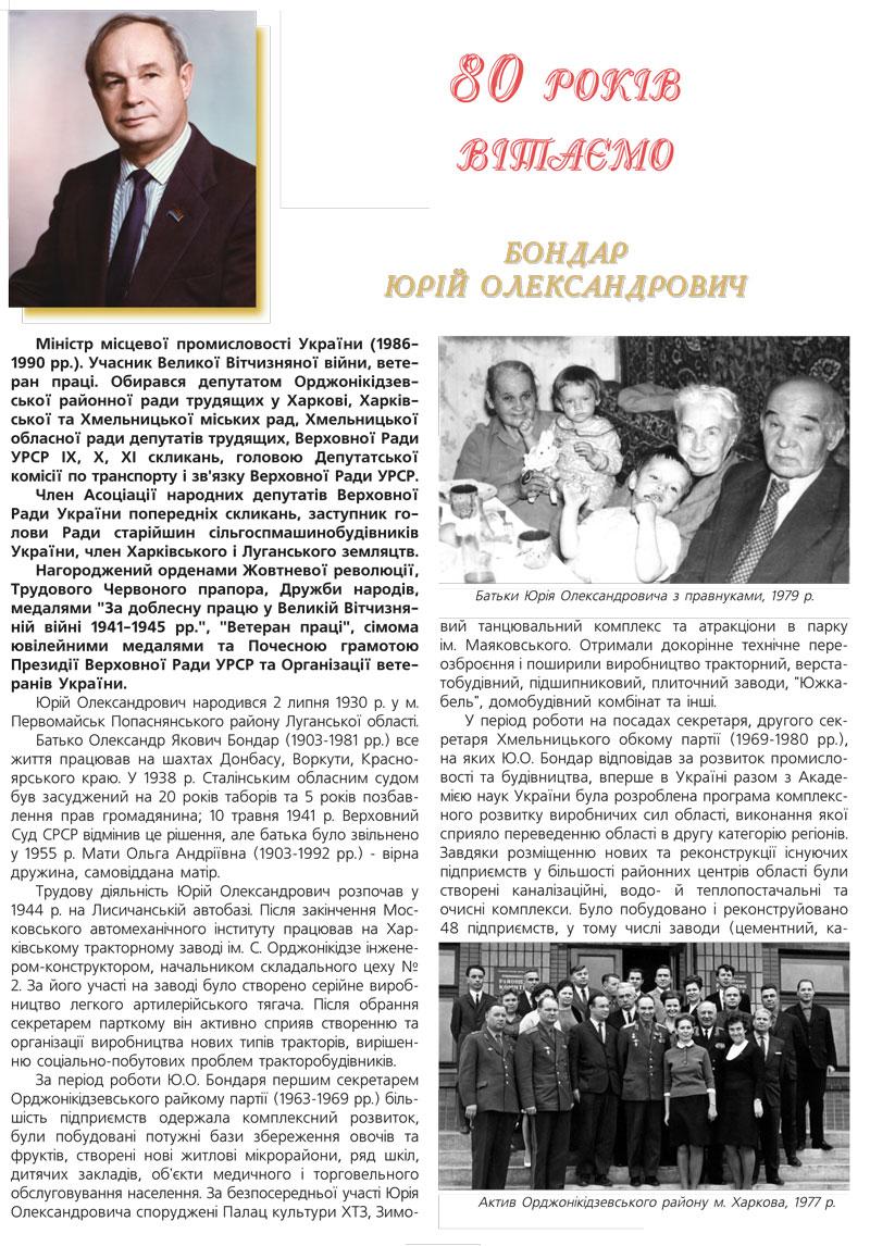 БОНДАР ЮРІЙ ОЛЕКСАНДРОВИЧ