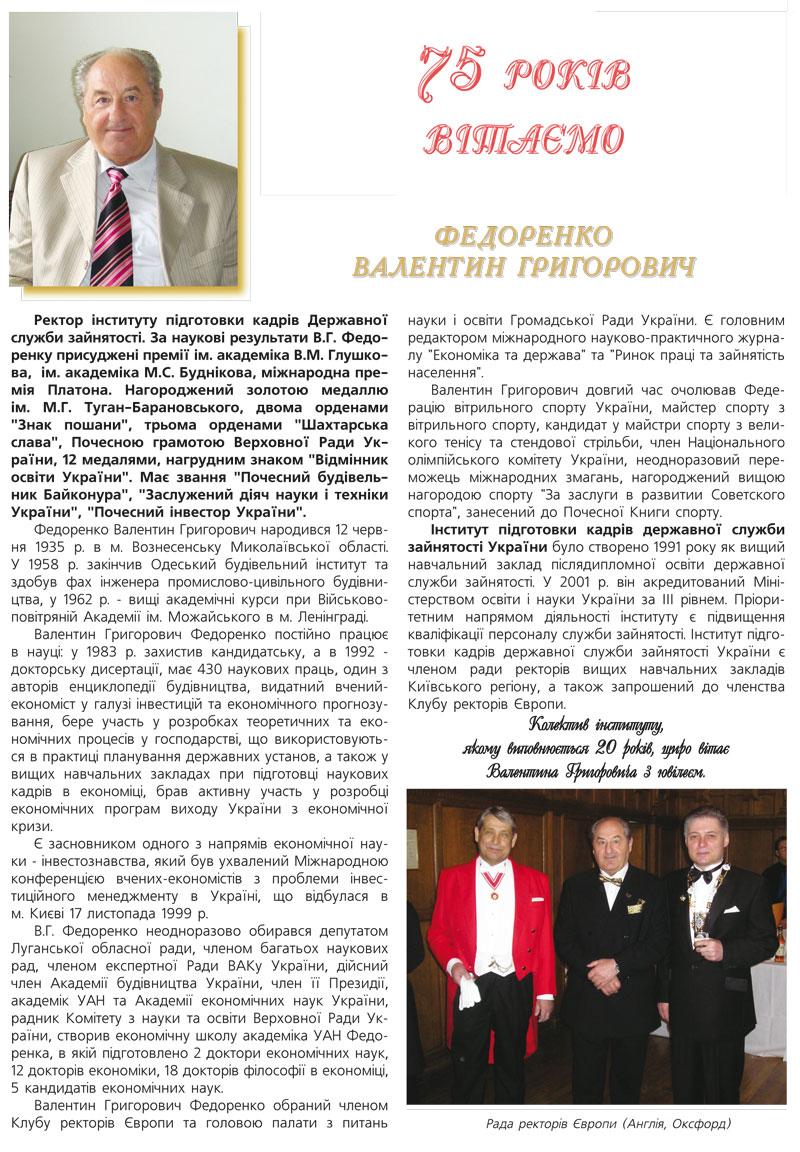 ФЕДОРЕНКО ВАЛЕНТИН ГРИГОРОВИЧ