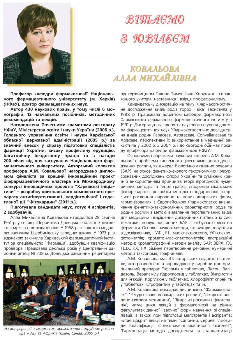 КОВАЛЕВА АЛЛА МИХАЙЛІВНА