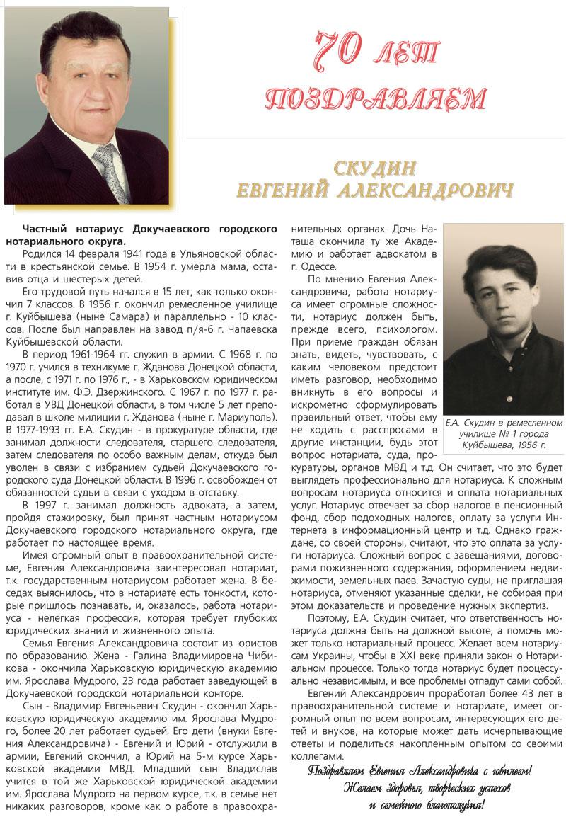 СКУДИН ЕВГЕНИЙ АЛЕКСАНДРОВИЧ