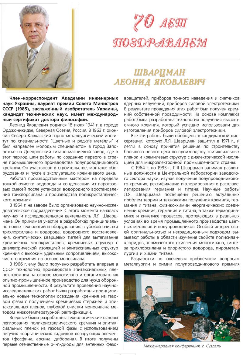 ШВАРЦМАН ЛЕОНИД ЯКОВЛЕВИЧ